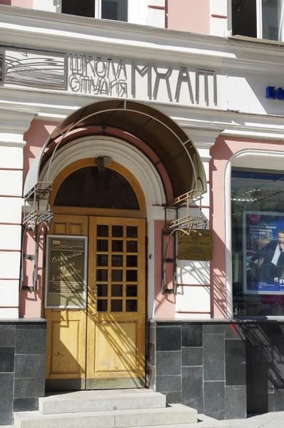 Школа-студия МХАТ (улица Тверская, дом 6 строение 7)