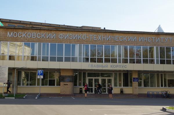 Московский физико-технический институт (Институтский пер., 9, Долгопрудный, Московская область)