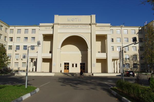Московский физико-технический институт (Институтский переулок, 9, Долгопрудный, Московская область)