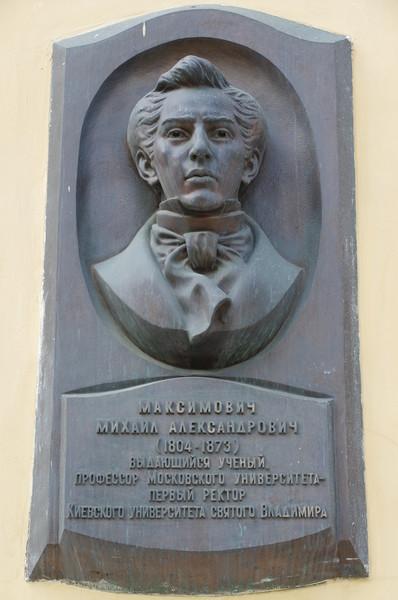 Мемориальная доска в честь Михаила Александровича Максимовича на Аудиторном корпусе МГУ (Моховая улица, дом 9)