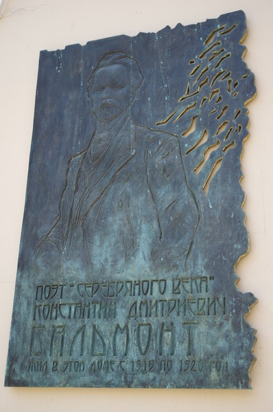Мемориальная доска Константину Дмитриевичу Бальмонту установлена в Москве по адресу Большой Николопесковский переулок, дом 15, строение 1
