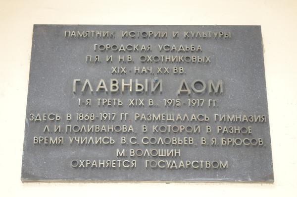 Поливановская гимназия. Первоначально размещалась на Тверском бульваре, позже - на Пречистенке (на втором этаже особняка Павла Яковлевича Охотникова, владельцем которого был тогда Степанов)
