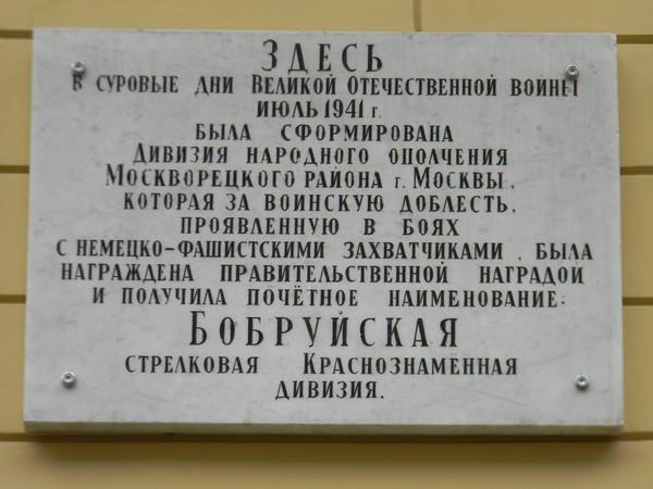 Мемориальная доска на фасаде здания Российского экономического университета имени Г.В. Плеханова (Стремянный переулок, дом 28)