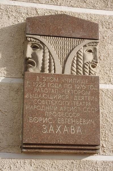 Мемориальная доска памяти Бориса Евгеньевича Захавы (Большой Николопесковский переулок, дом 12а)