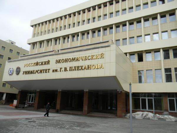 III учебный корпус РЭУ им. Г.В. Плеханова (Стремянный переулок, дом 36)