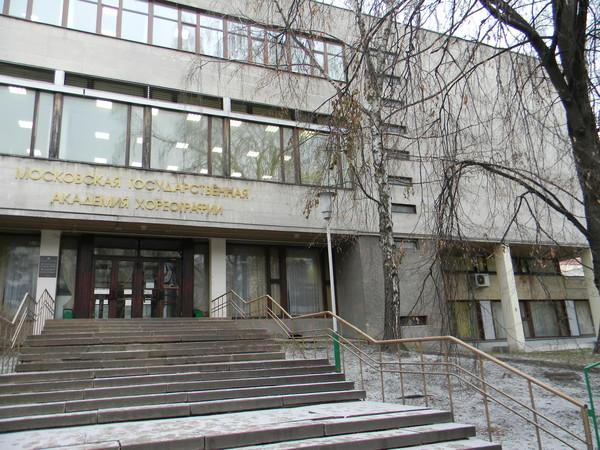 Московская государственная академия хореографии (2-я Фрунзенская ул., 5)