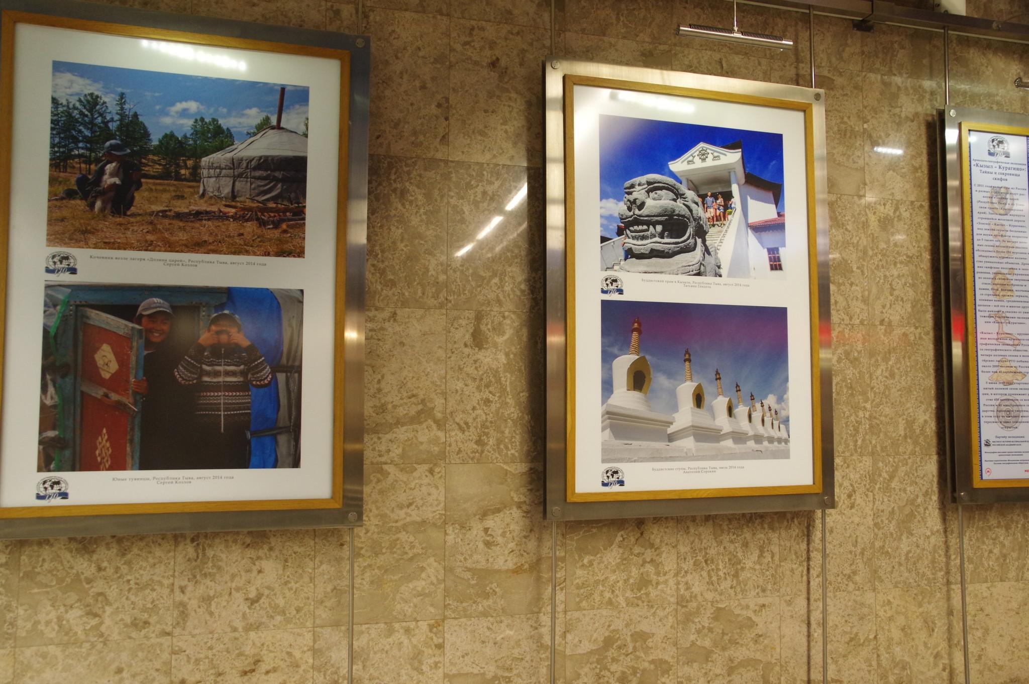 Выставка фотографий скифских поселений и захоронений «Кызыл-Курагино»: тайны и сокровища скифов» на станции метро «Выставочная»