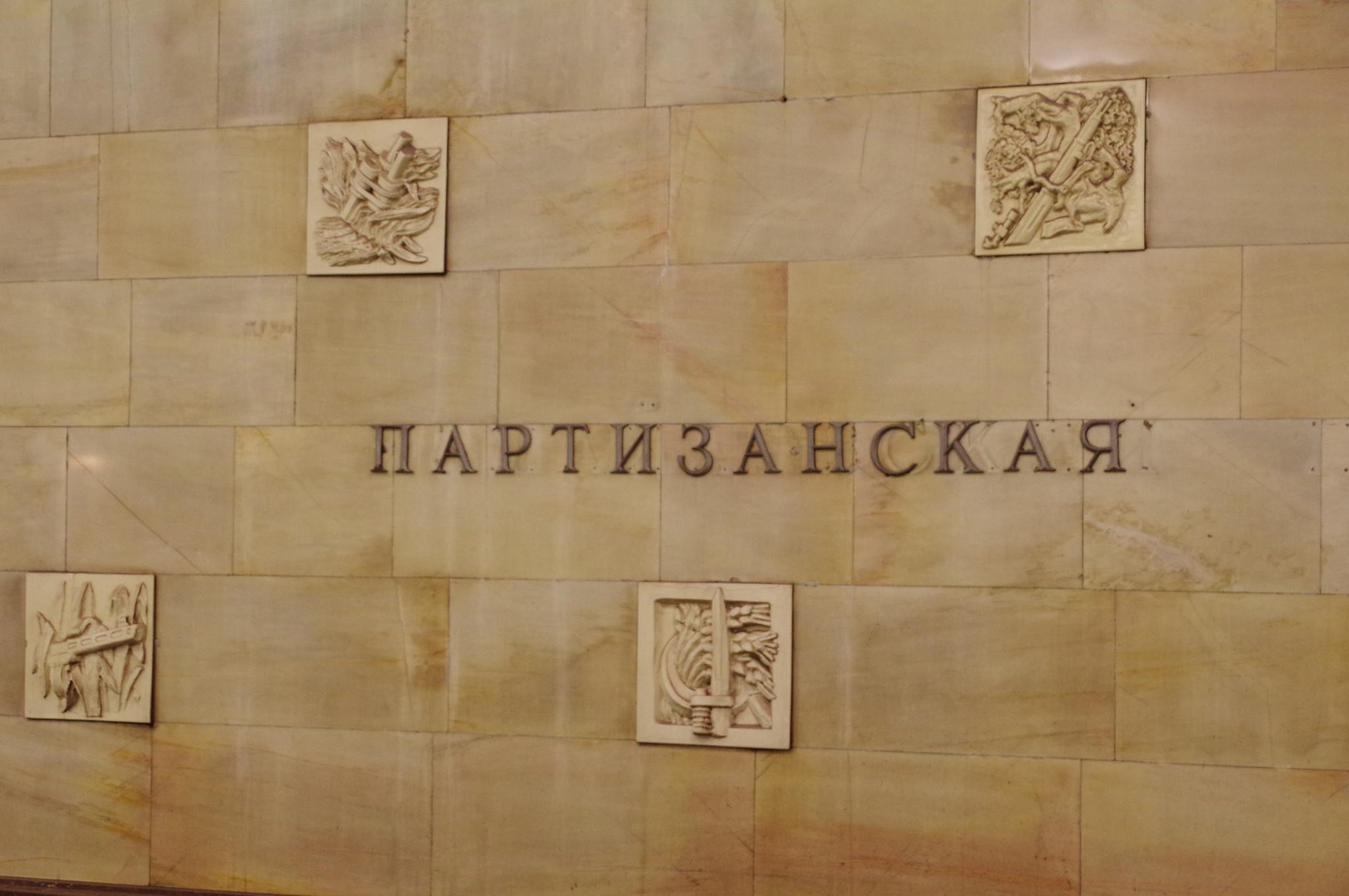 Станция «Партизанская» Московского метрополитена