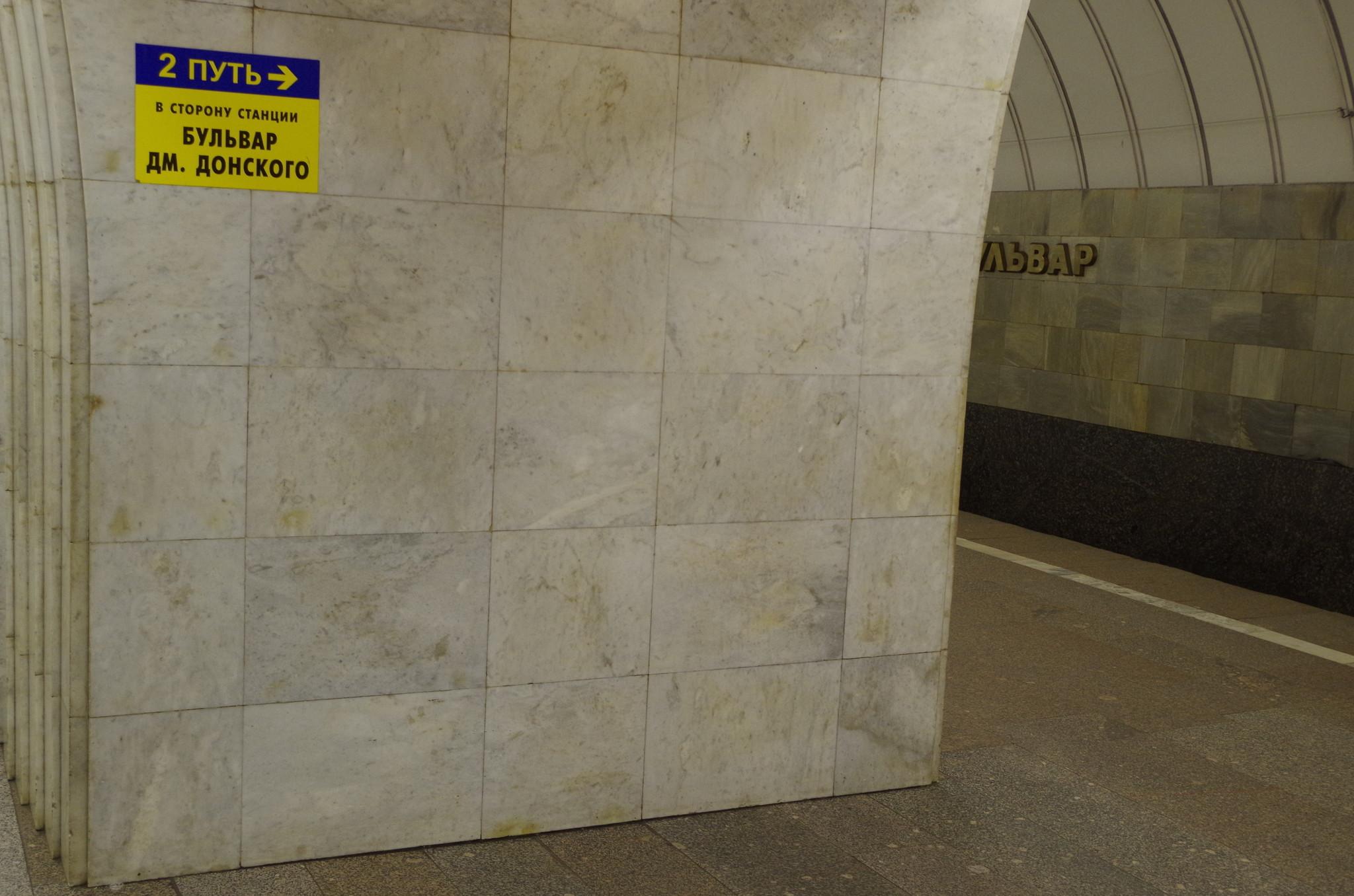 Станция «Цветной бульвар» Серпуховско-Тимирязевской линии