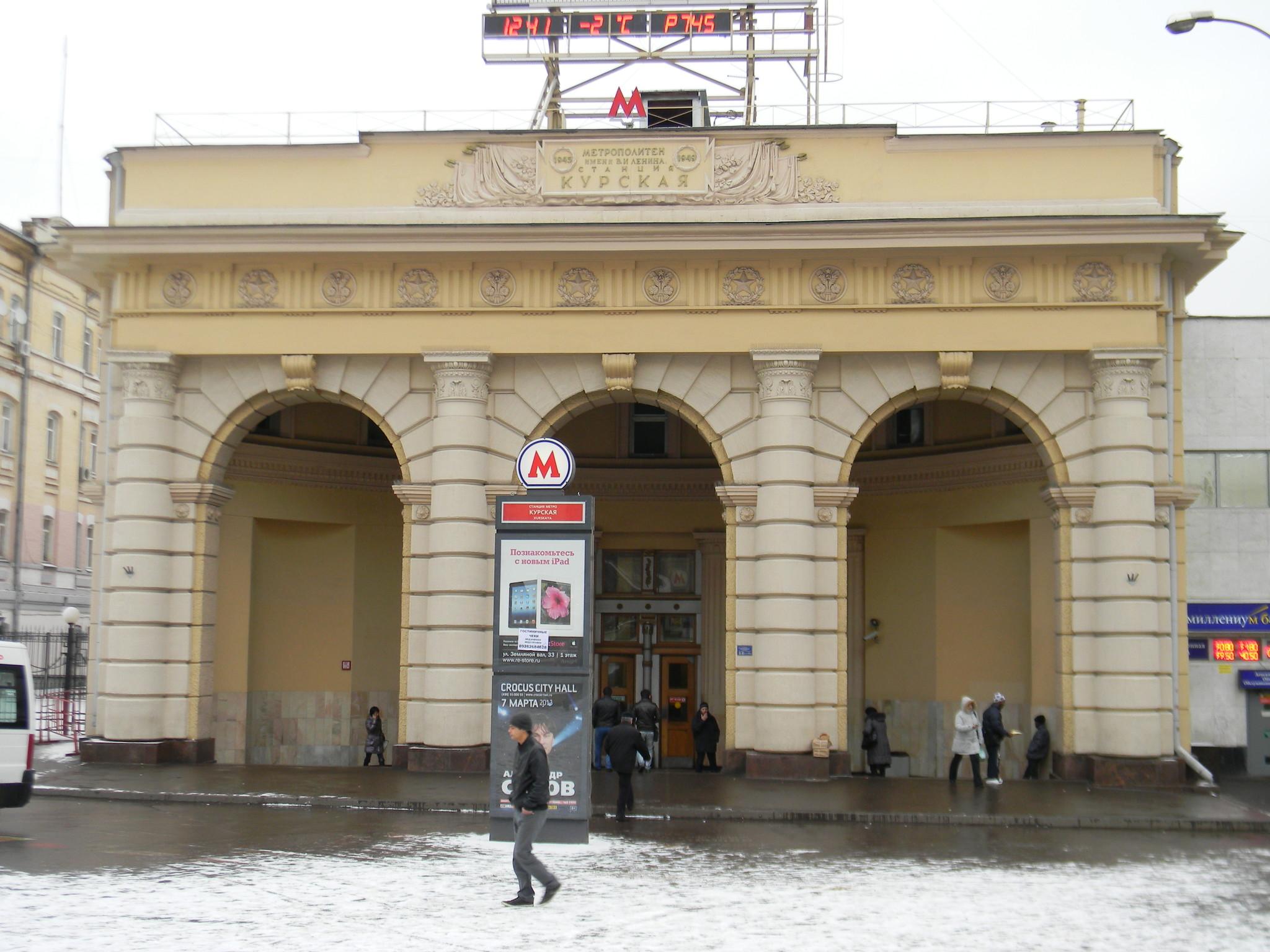 Вестибюль станции «Курская» Кольцевой линии Московского метрополитена