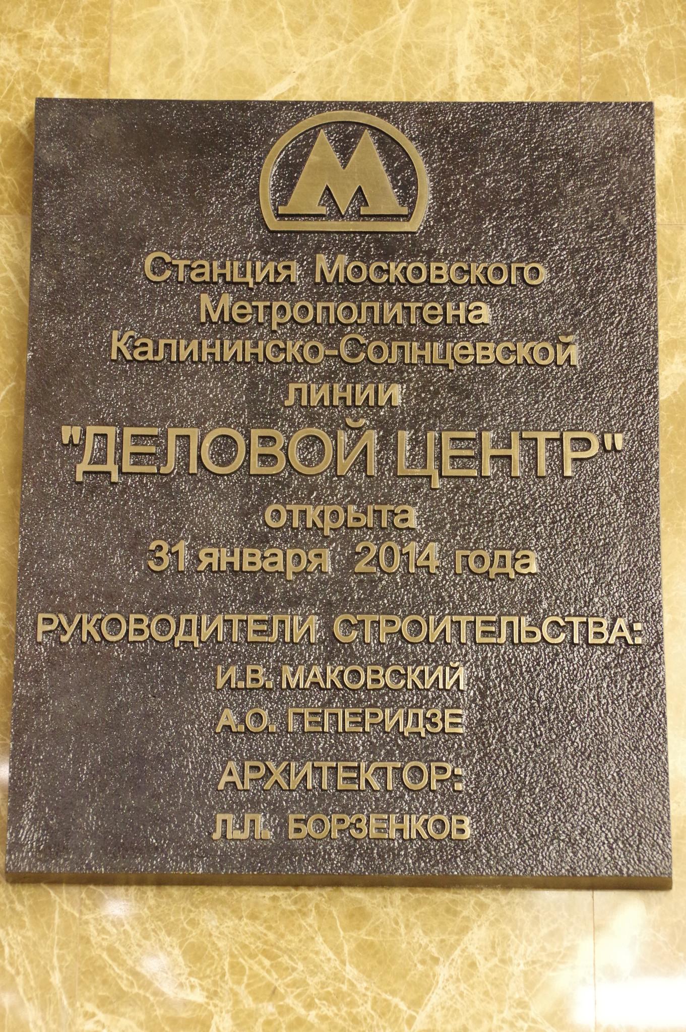 Станция «Деловой центр» Московского метрополитена