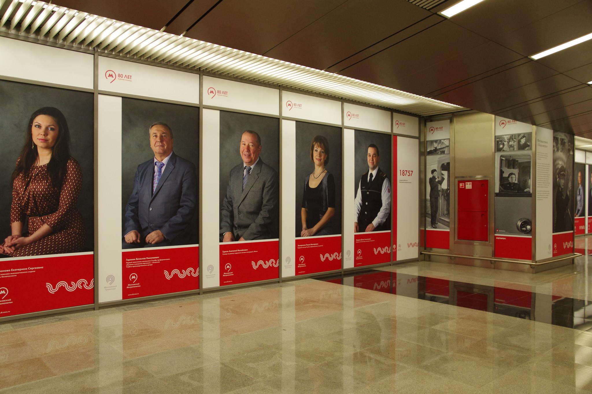 Фотовыставка «Лица метро» на станции «Деловой центр»