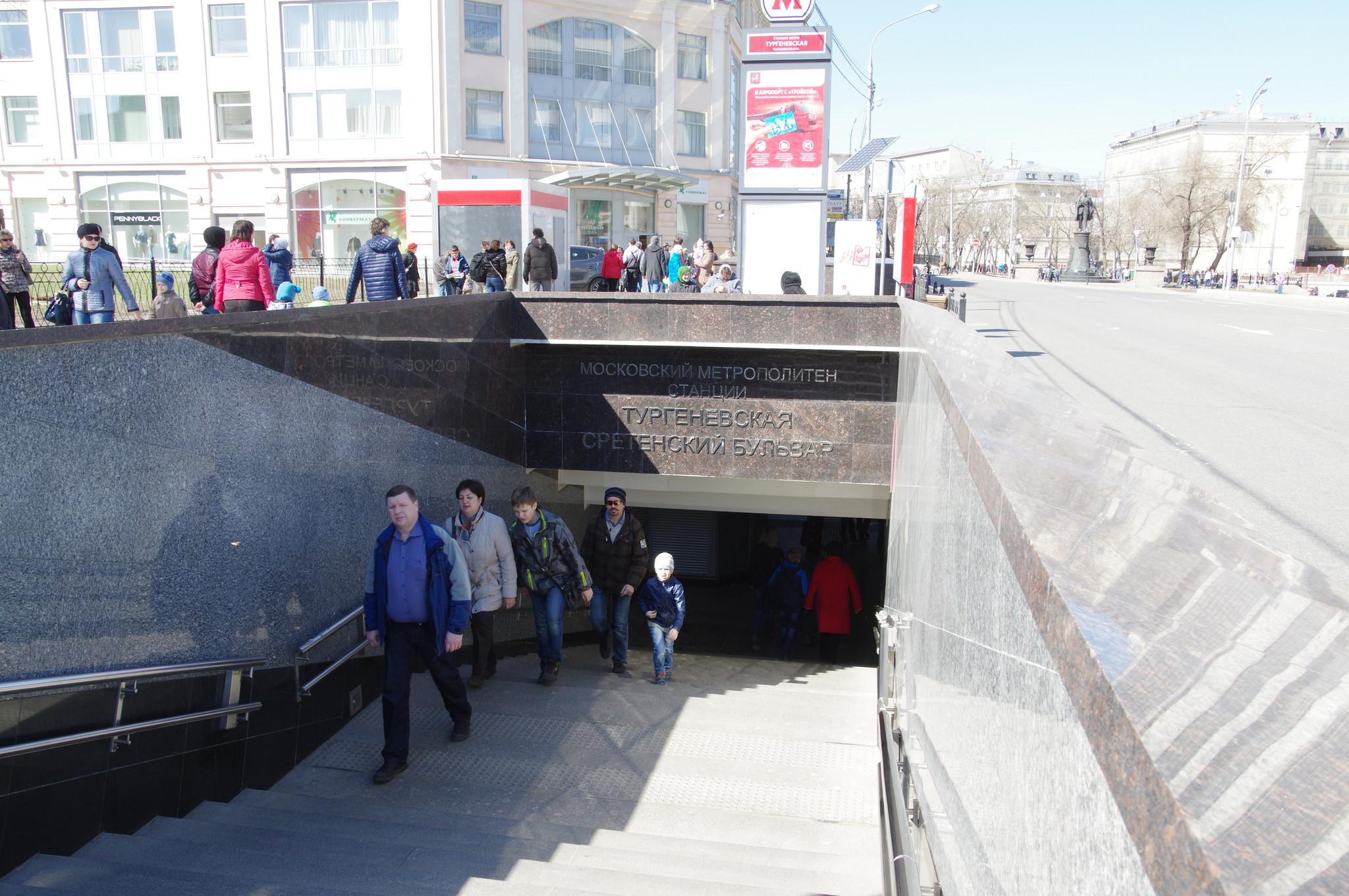 Совмещённый вход в станции «Тургеневская» и «Сретенский бульвар»