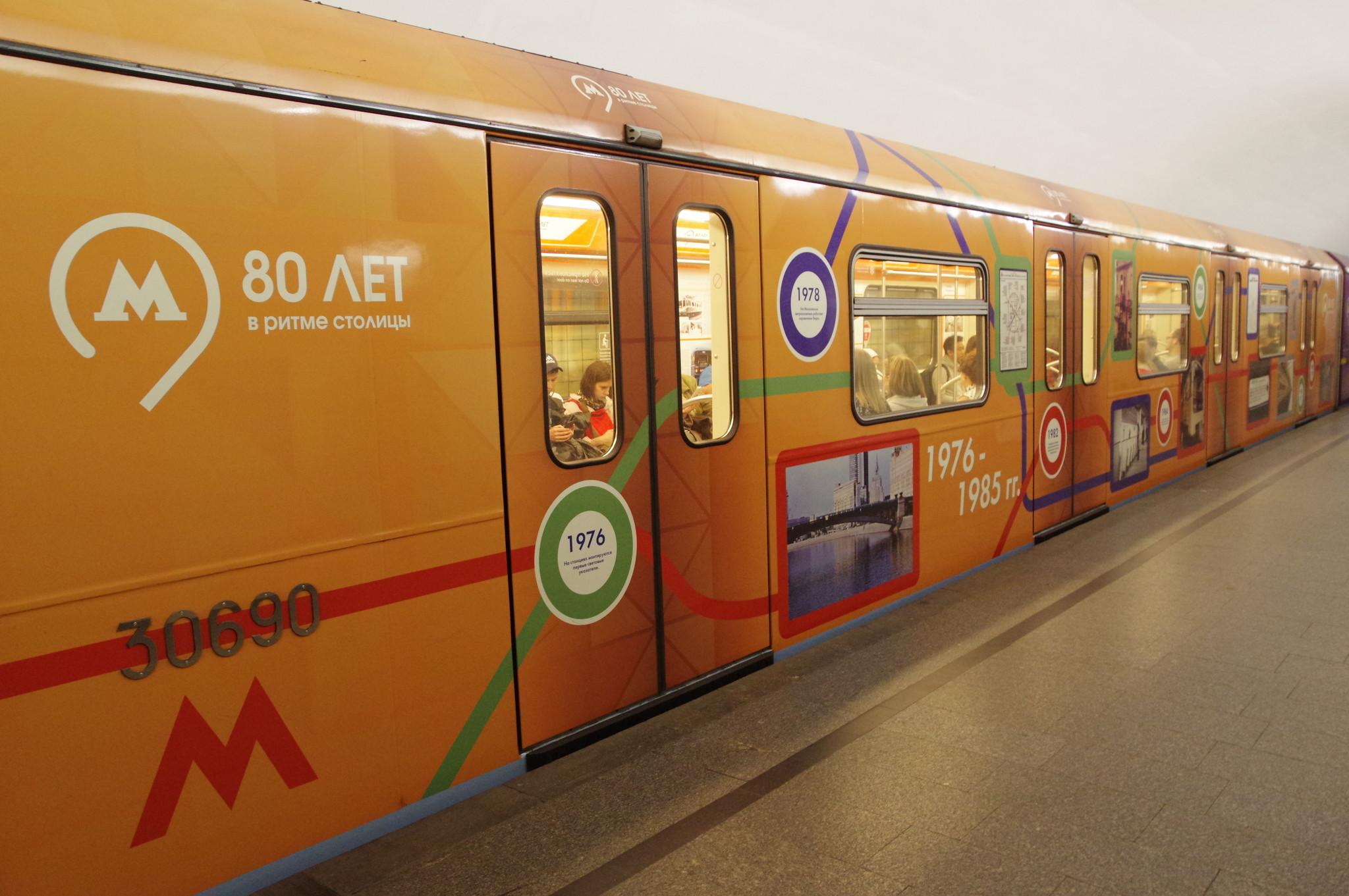 Поезд «80 лет в ритме столицы» Московского метрополитена