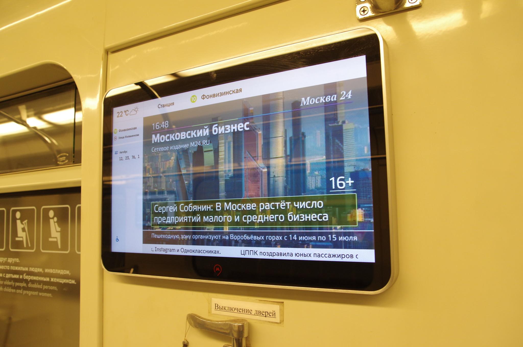 Специальные экраны начали свою работу в поездах московского метрополитена