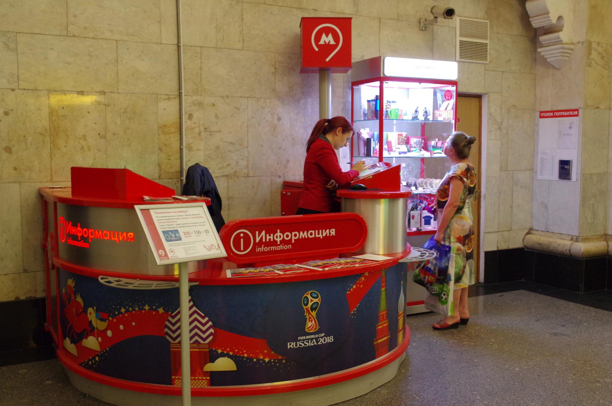 Справочно-информационная стойка для пассажиров на станции «Арбатская» Московского метрополитена