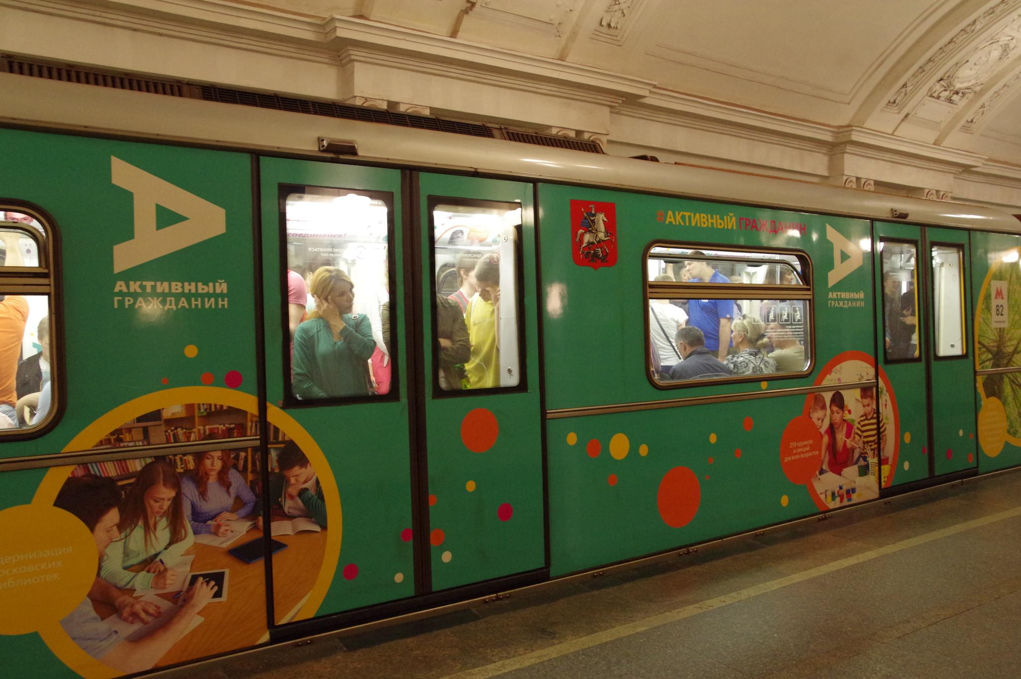 Поезд с портретами участников проекта «Активный гражданин» курсирует по Кольцевой линии Московского метрополитена