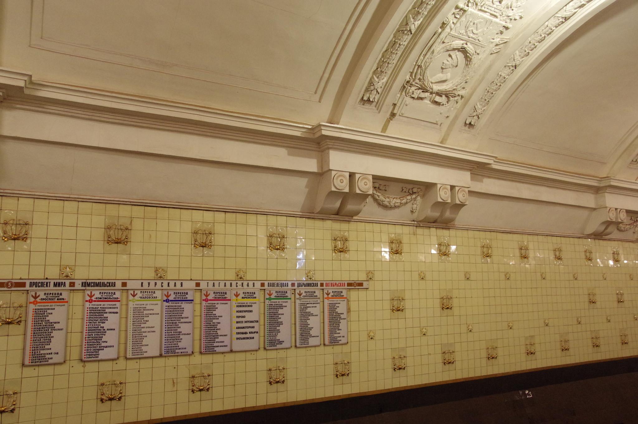 Станция «Октябрьская» Кольцевой линии Московского метрополитена