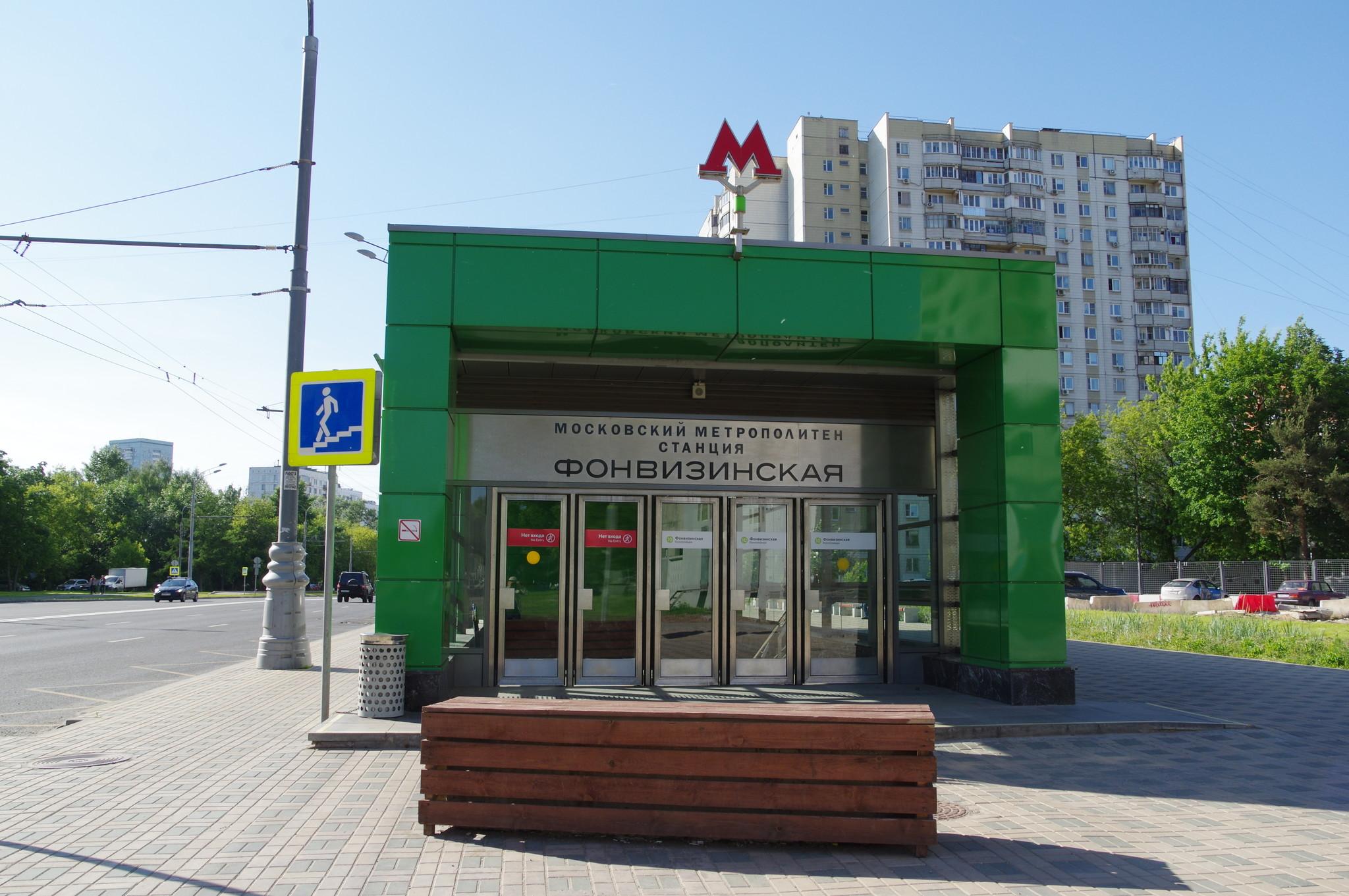 Станция «Фонвизинская» Люблинско-Дмитровской линии Московского метрополитена