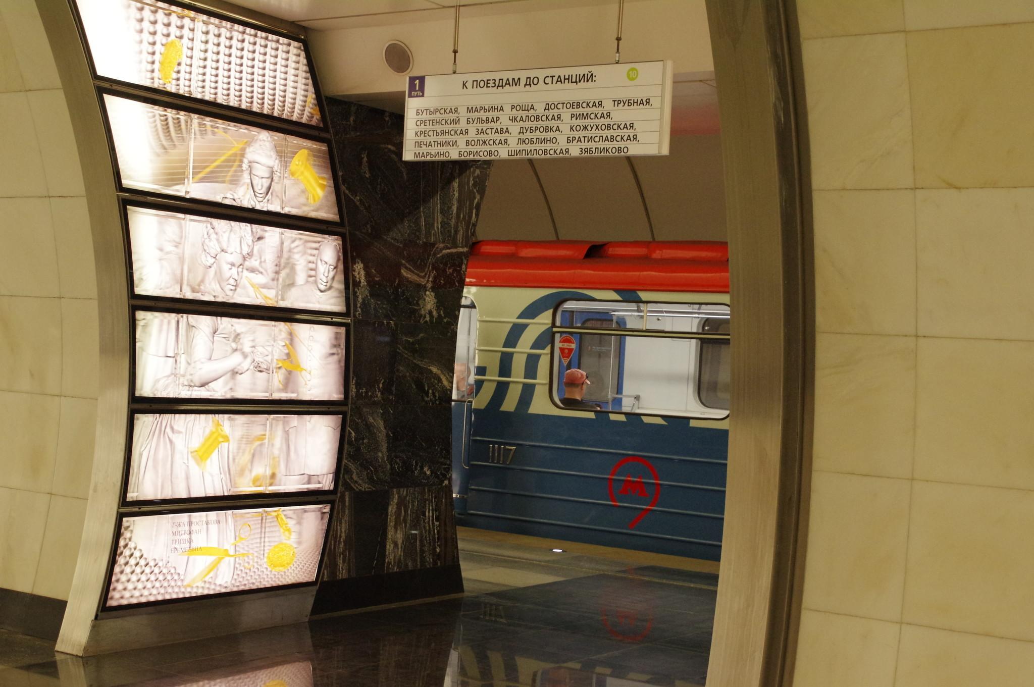 Вагон с номером 1117 на станции «Фонвизинская» Люблинско-Дмитровской линии Московского метрополитена