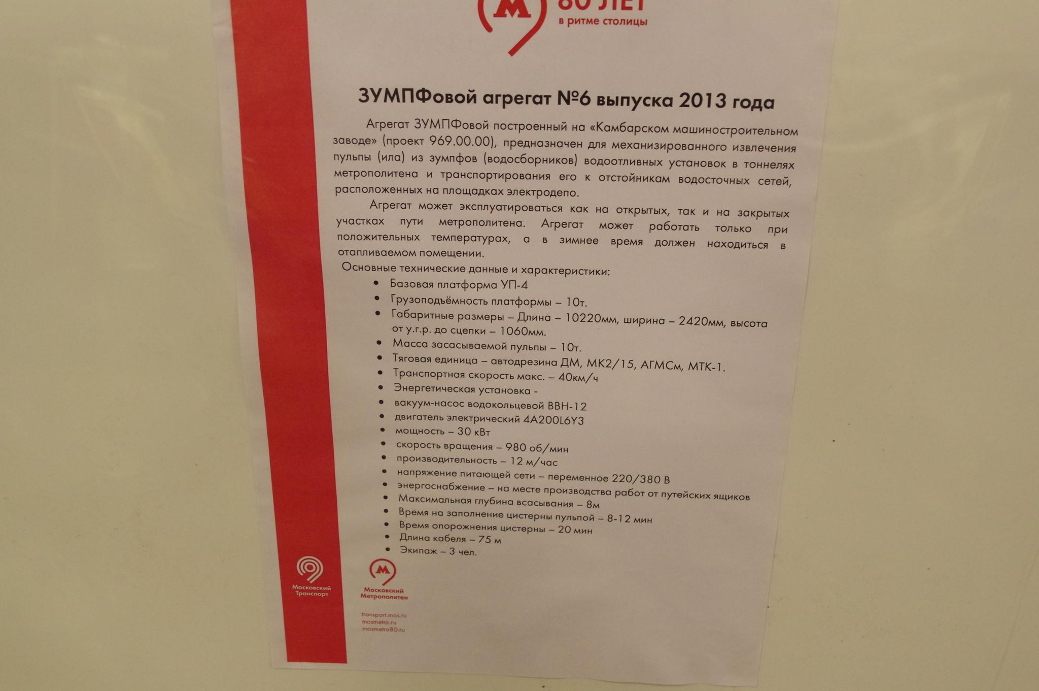 ЗУМПФовый агрегат № 6 (2013 год)