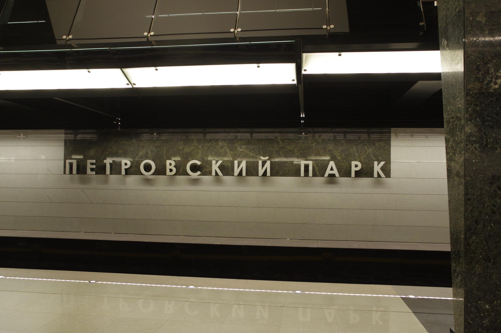 Станция «Петровский парк» Большой кольцевой линии