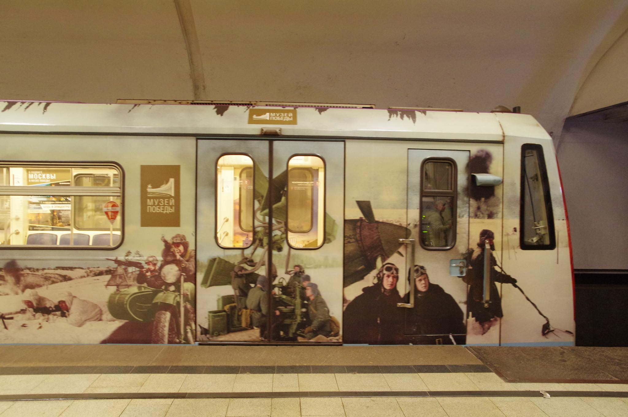 «Поезд Победы» Московского метрополитена