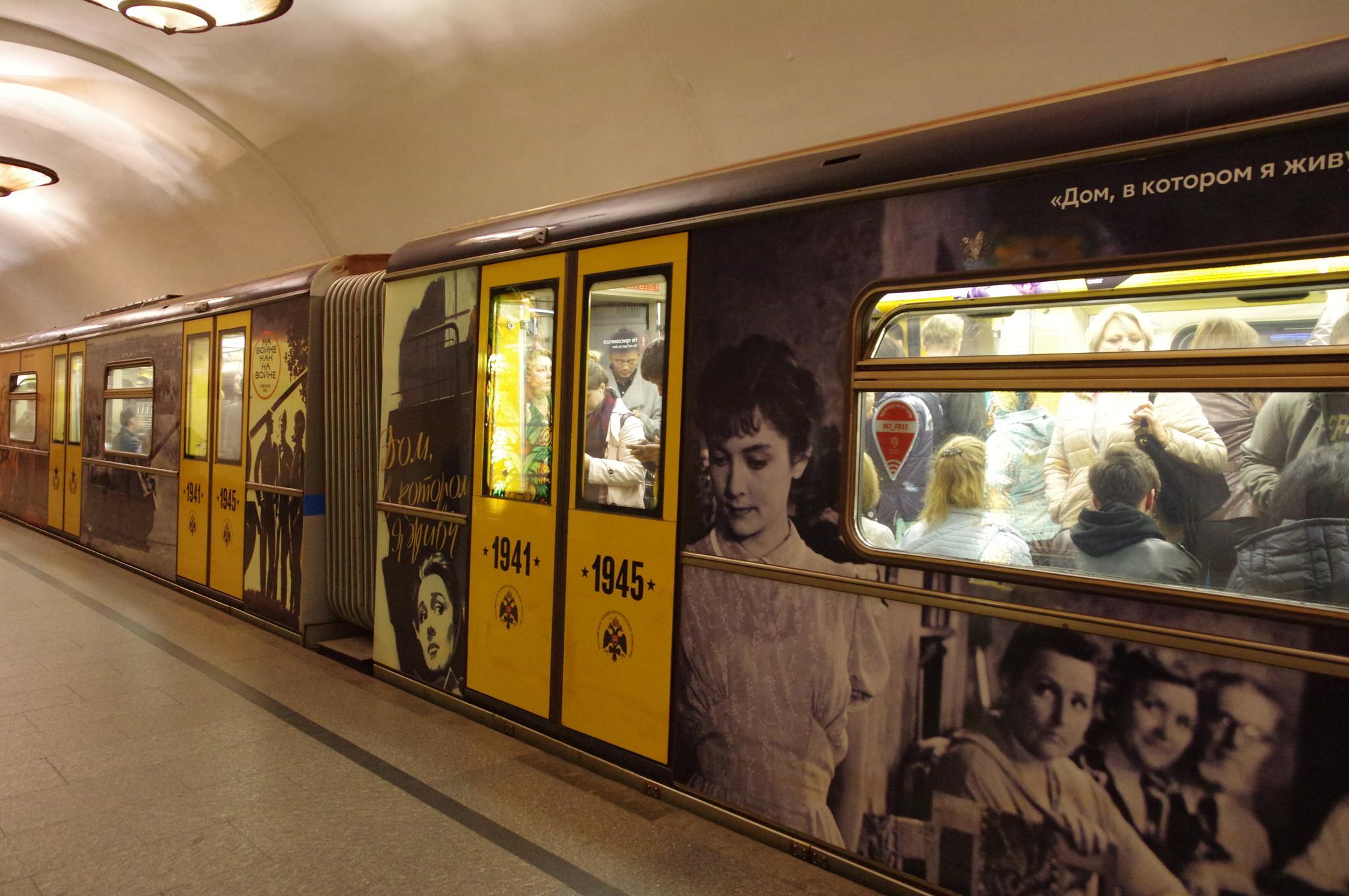 Именной поезд «Кино Победы» Московского метрополитена