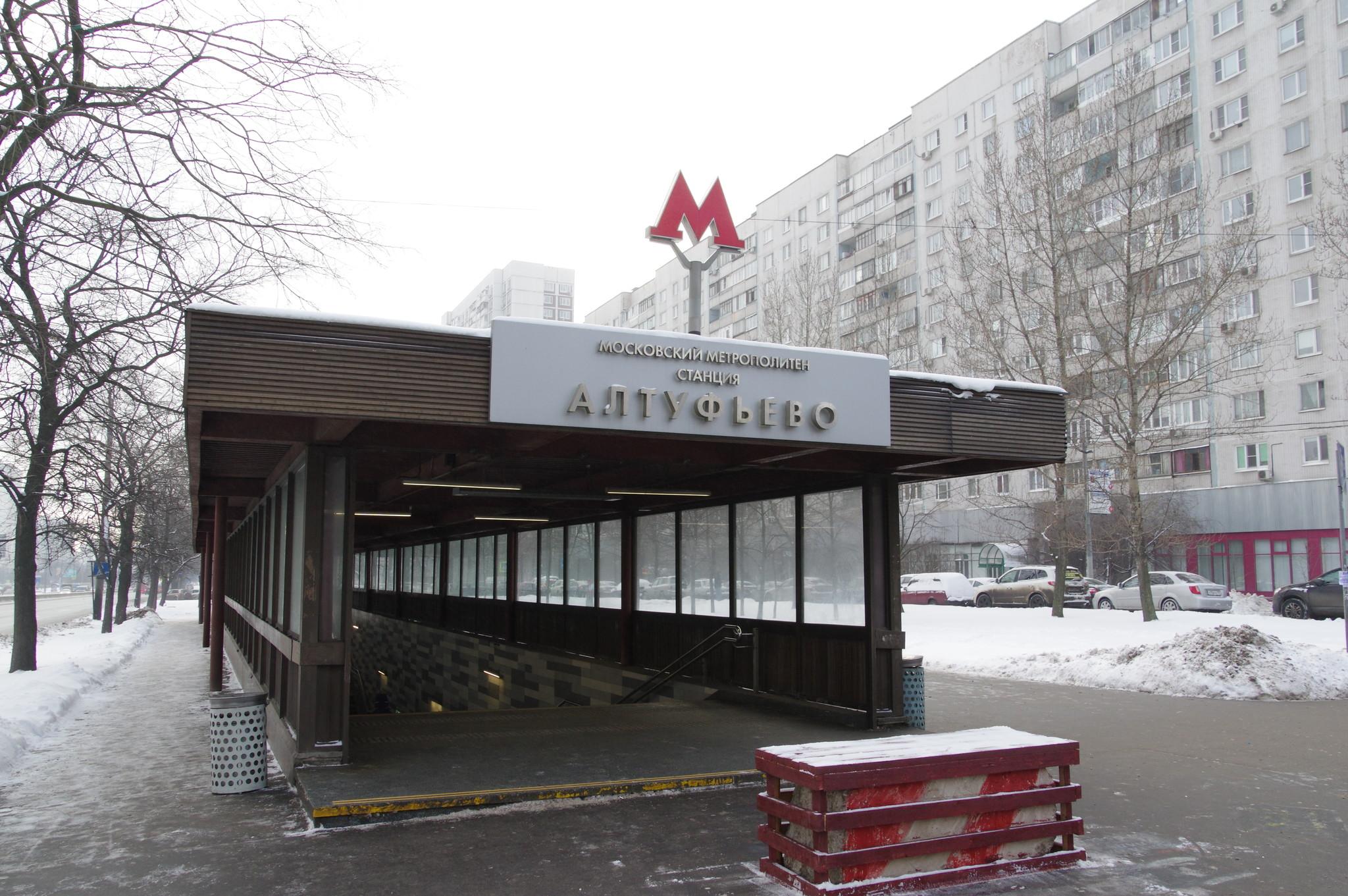 Станция «Алтуфьево» Серпуховско-Тимирязевской линии
