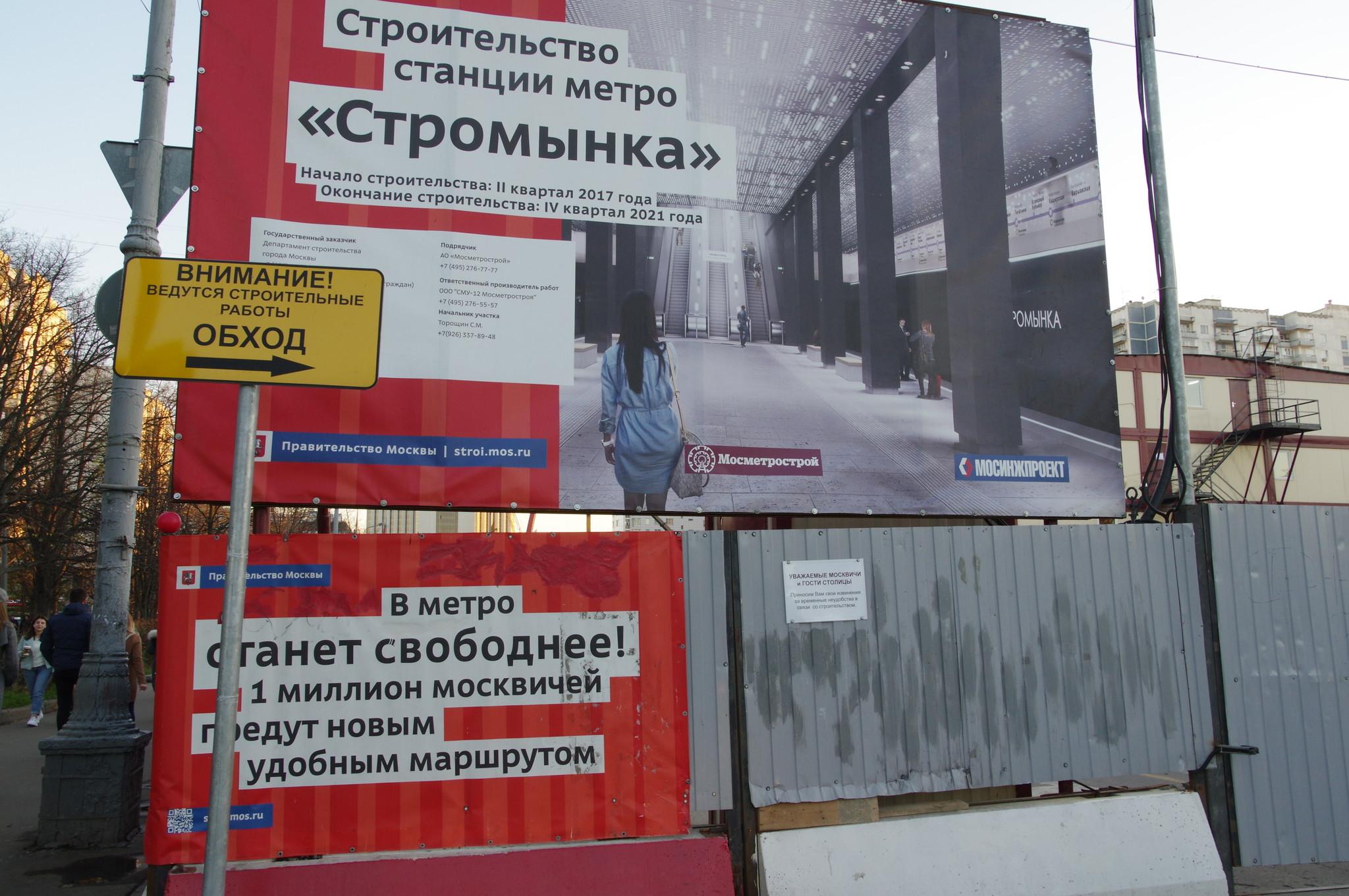 Строительство станции «Стромынка» Большой кольцевой линии