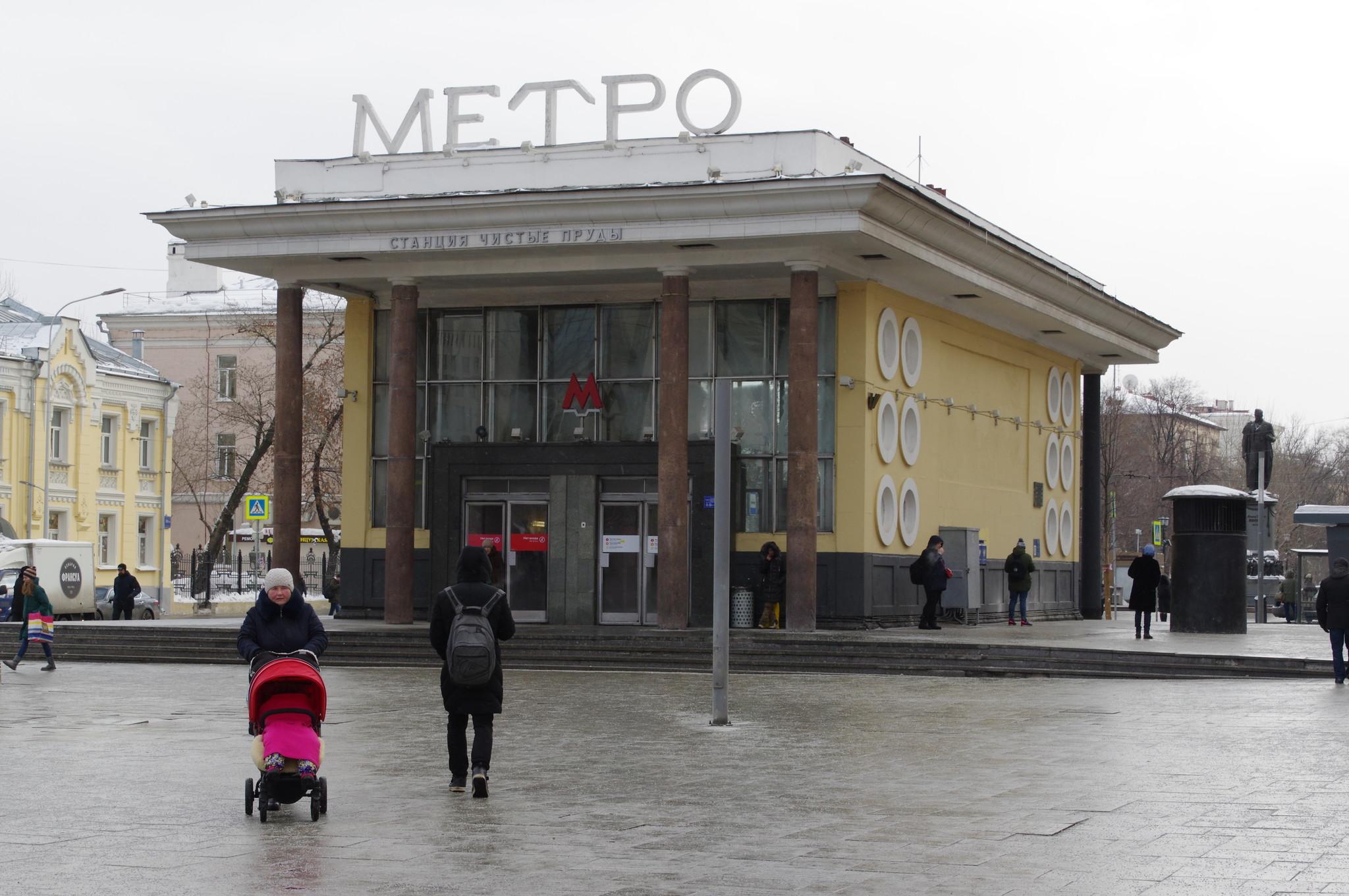 Наземный вестибюль станции «Чистые пруды» («Кировская» до 5 ноября 1990 года) Московского метрополитена