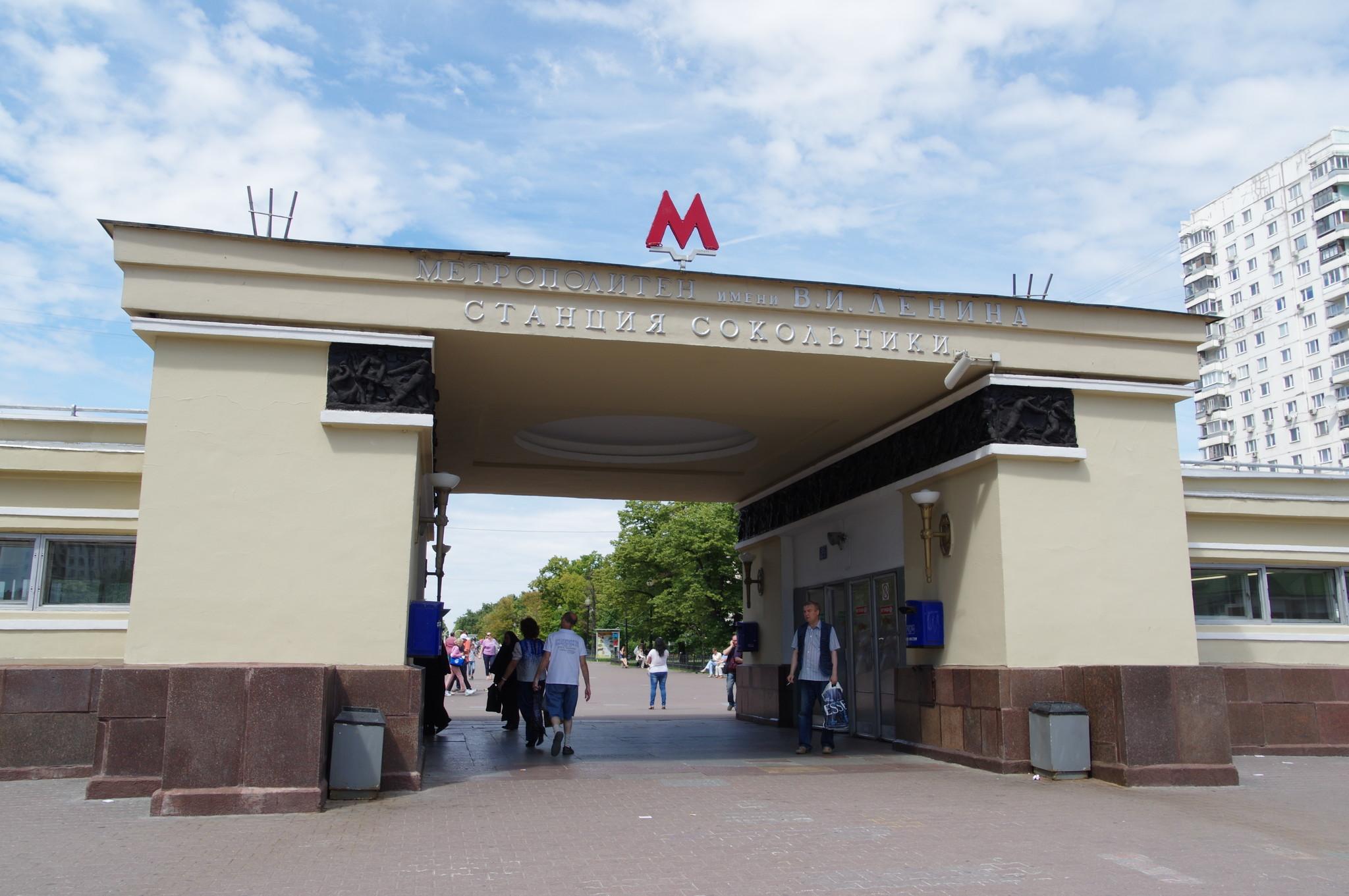 Наземный вестибюль станции «Сокольники» Сокольнической линии Московского метрополитена