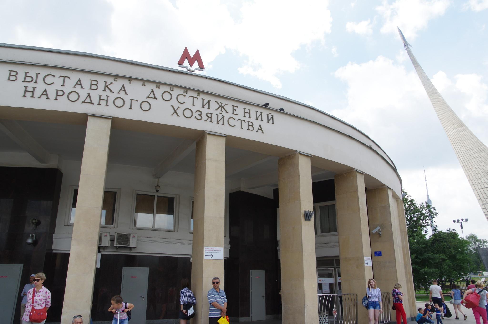 Cеверный вестибюль станции «ВДНХ» Калужско-Рижской линии Московского метрополитена