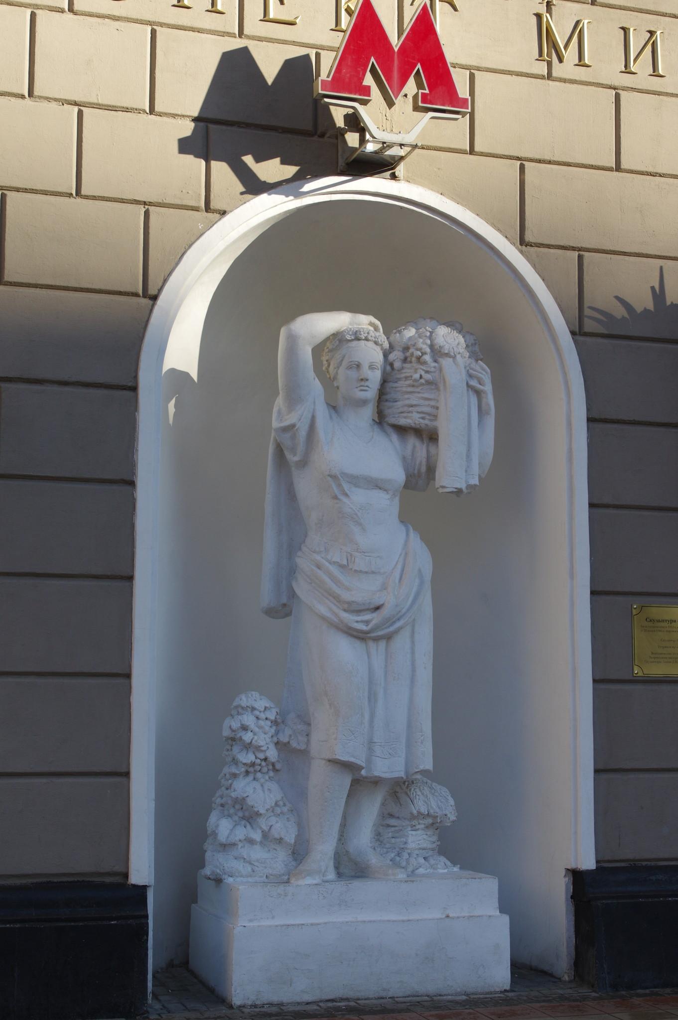 Скульптура «Изобилие» (скульптор Георгий Иванович Мотовилов)