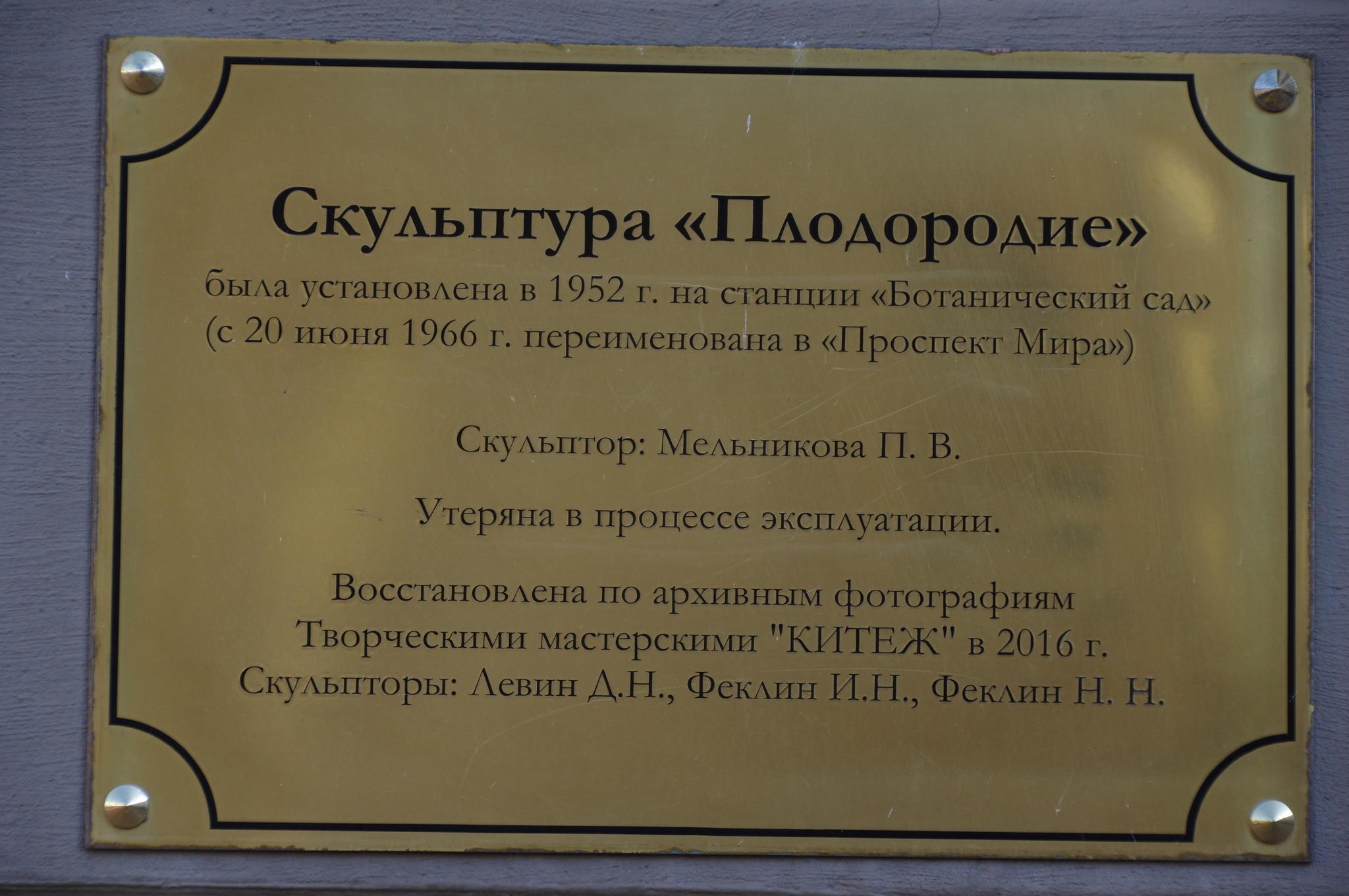 Скульптура «Плодородие» (скульптор П.В. Мельникова)