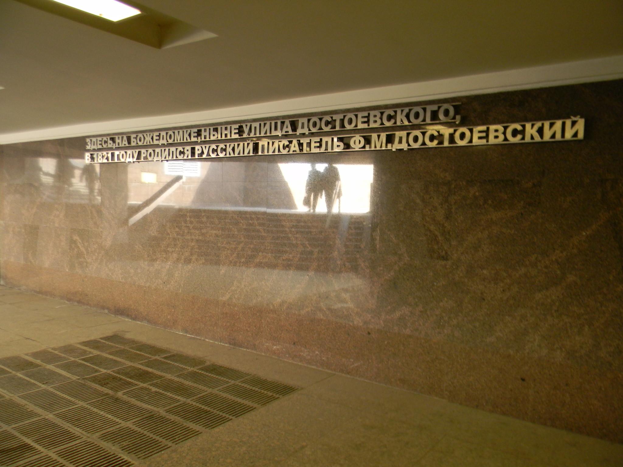 Подземный переход, совмещённый с вестибюлем станции «Достоевская» Люблинской-Дмитровской линии Московского метрополитена