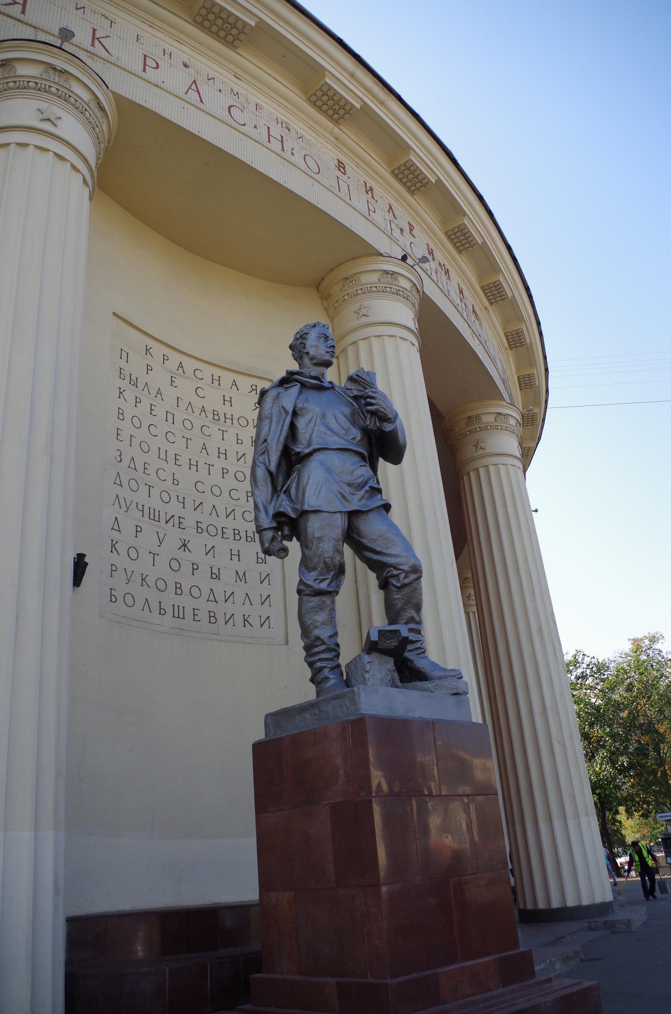Станция «Краснопресненская» Кольцевой линии Московского метрополитена