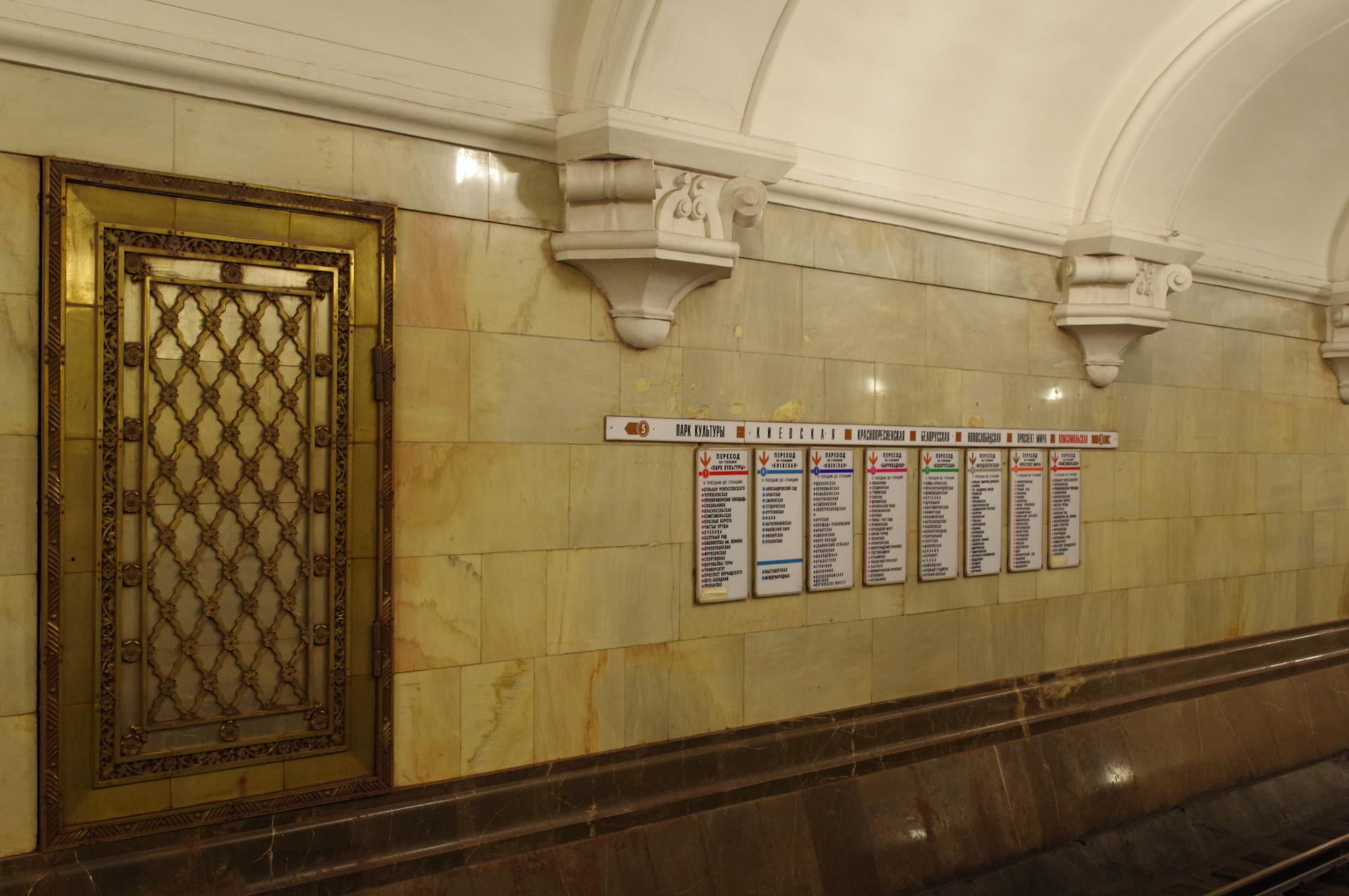 Станция «Комсомольская» Кольцевой линии Московского метрополитена
