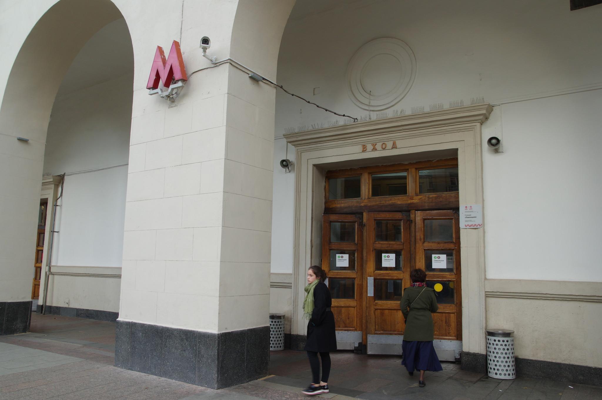 Станция «Павелецкая» Московского метрополитена