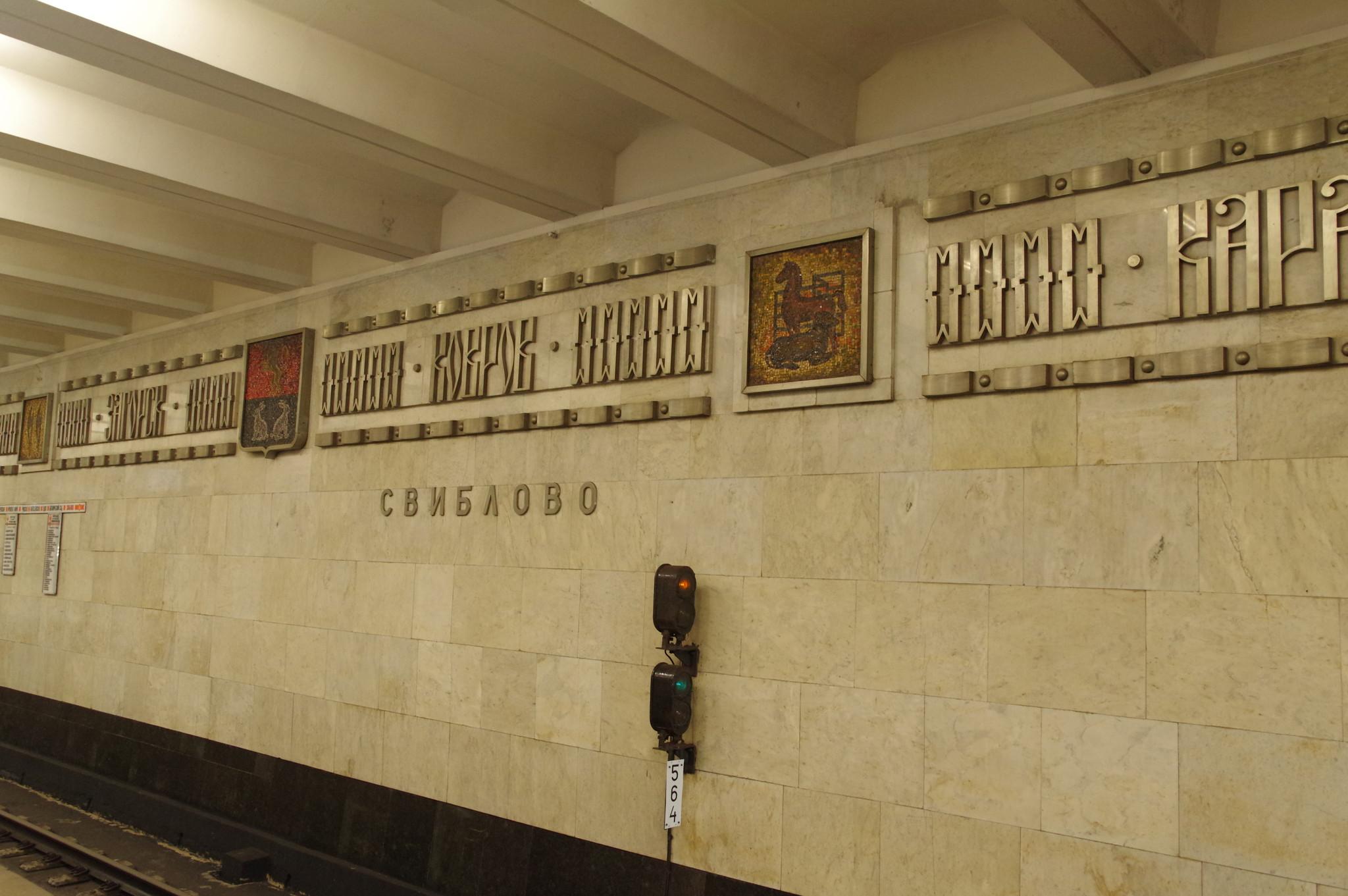 Станция «Свиблово» Калужско-Рижской линии Московского метрополитена
