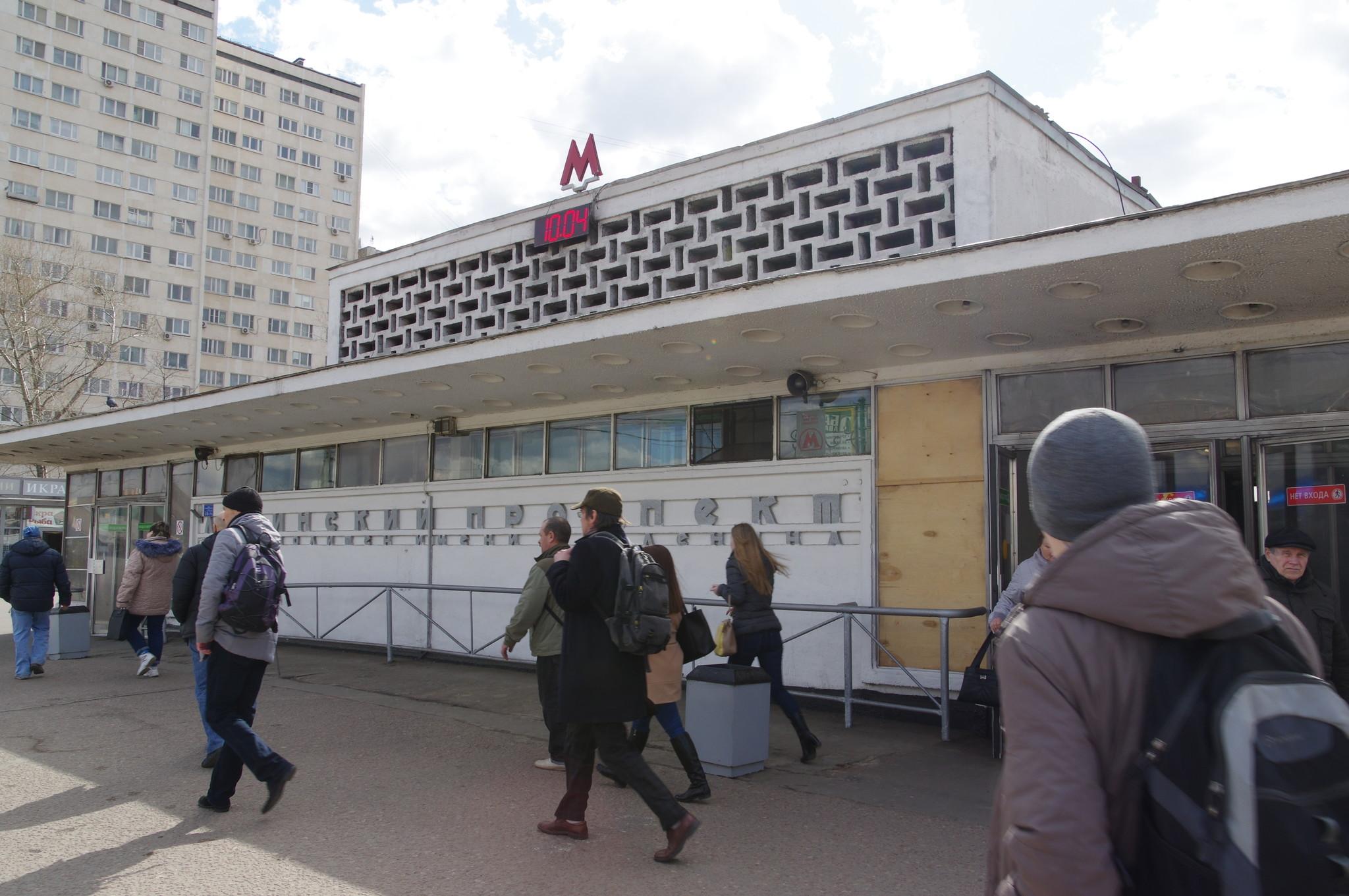 Станция «Ленинский проспект» Калужско-Рижской линии Московского