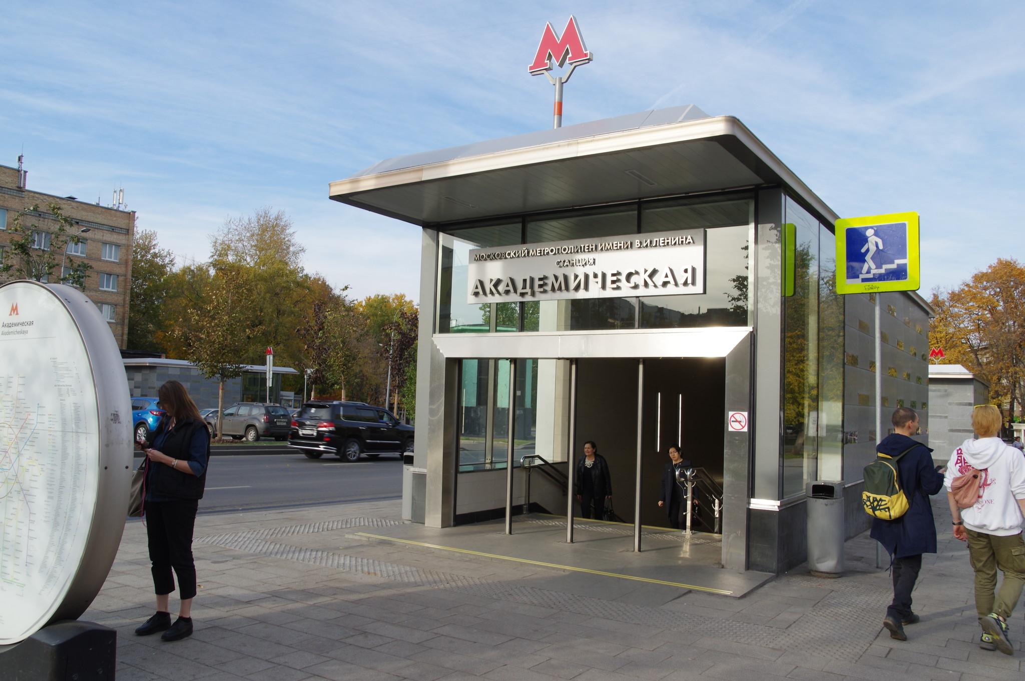 Станция «Академическая» Калужско-Рижской линии Московского метрополитена