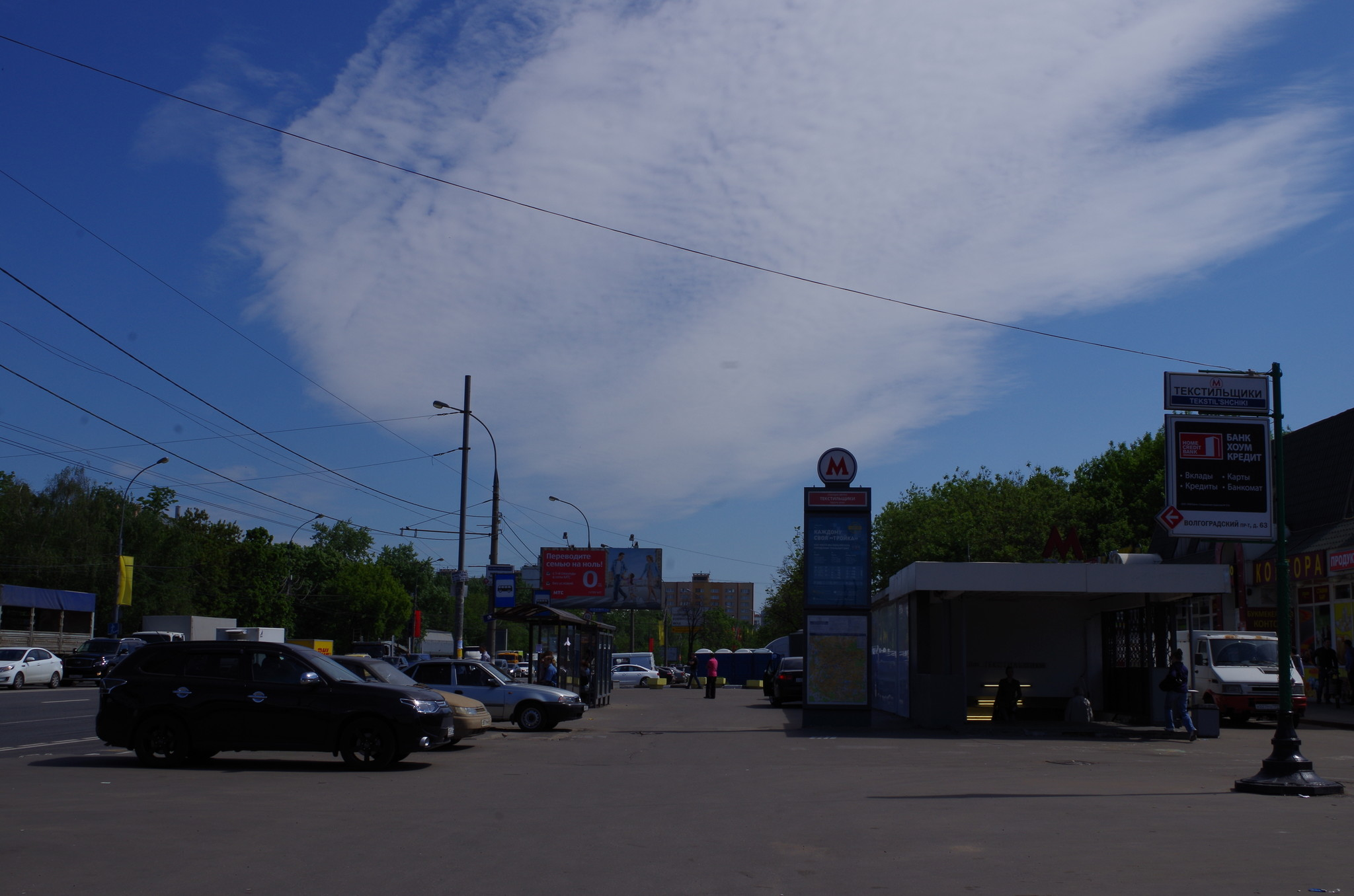 Станция «Текстильщики» Таганско-Краснопресненской линии Московского метрополитена