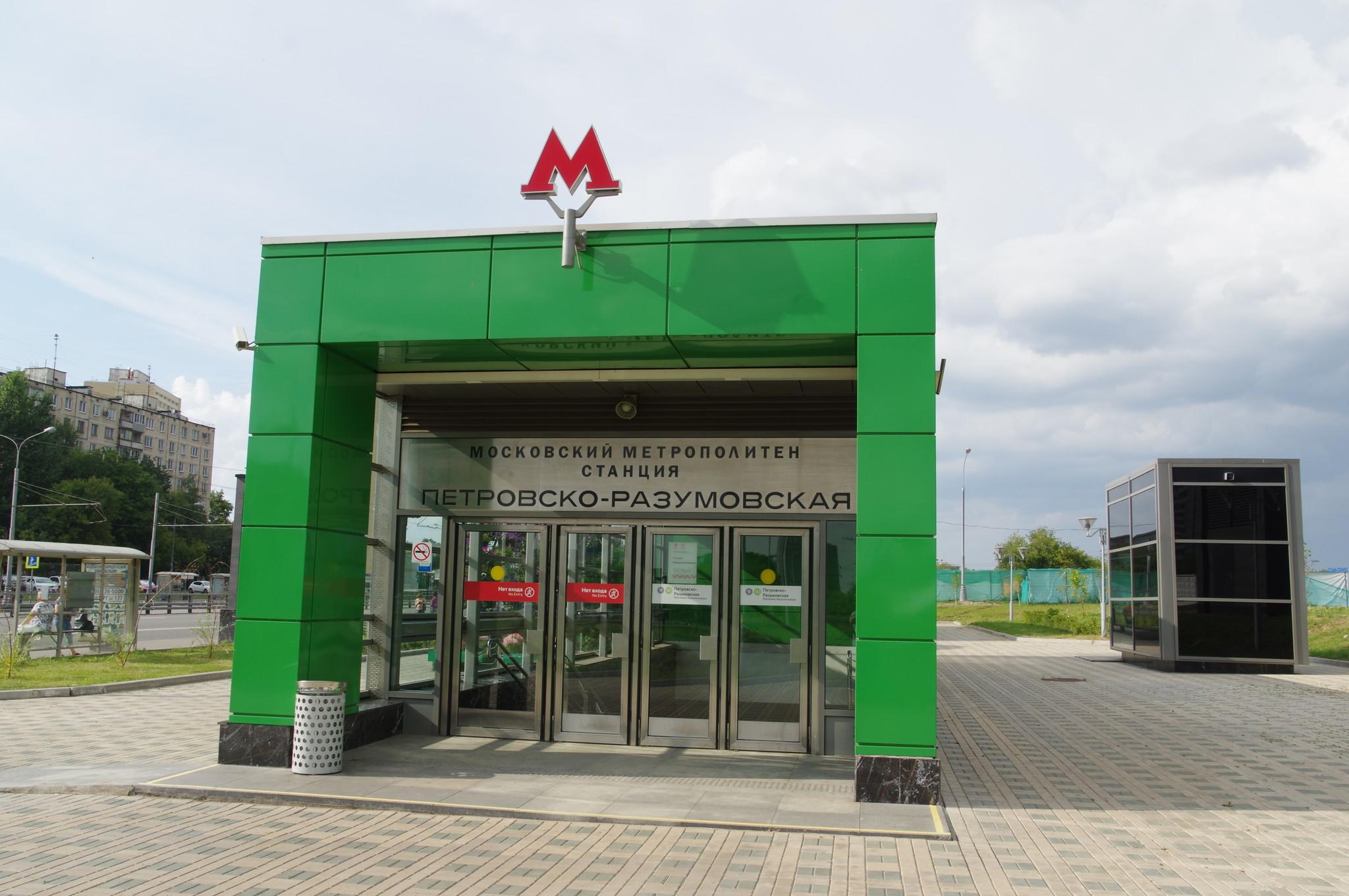 Станция «Петровско-Разумовская» Московского метрополитена