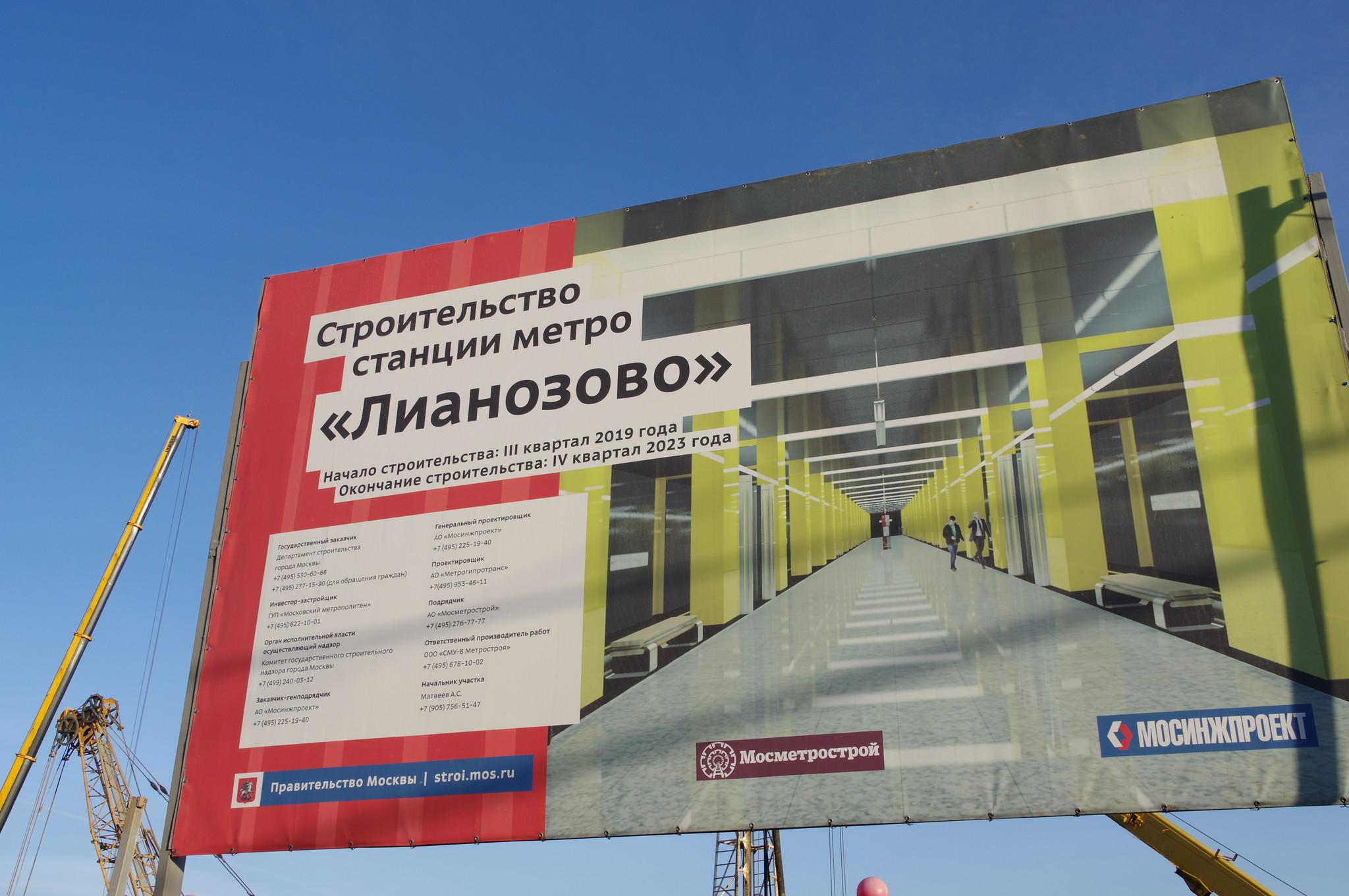 Строительство станции «Лианозово» Люблинско-Дмитровской линии Московского метрополитена
