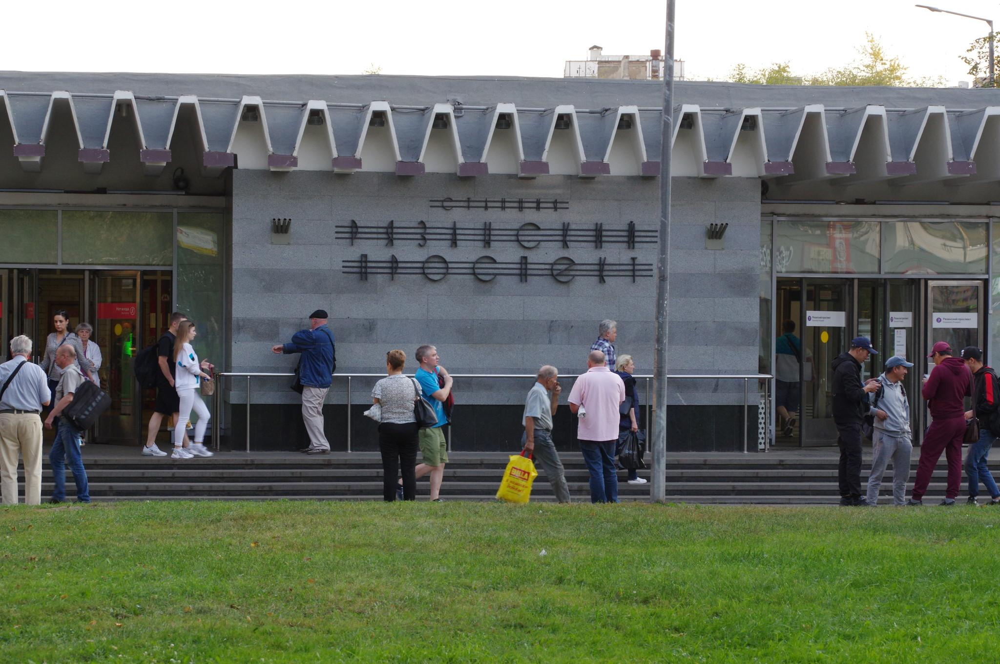 Станция «Рязанский проспект» Таганско-Краснопресненской линии Московского метрополитена