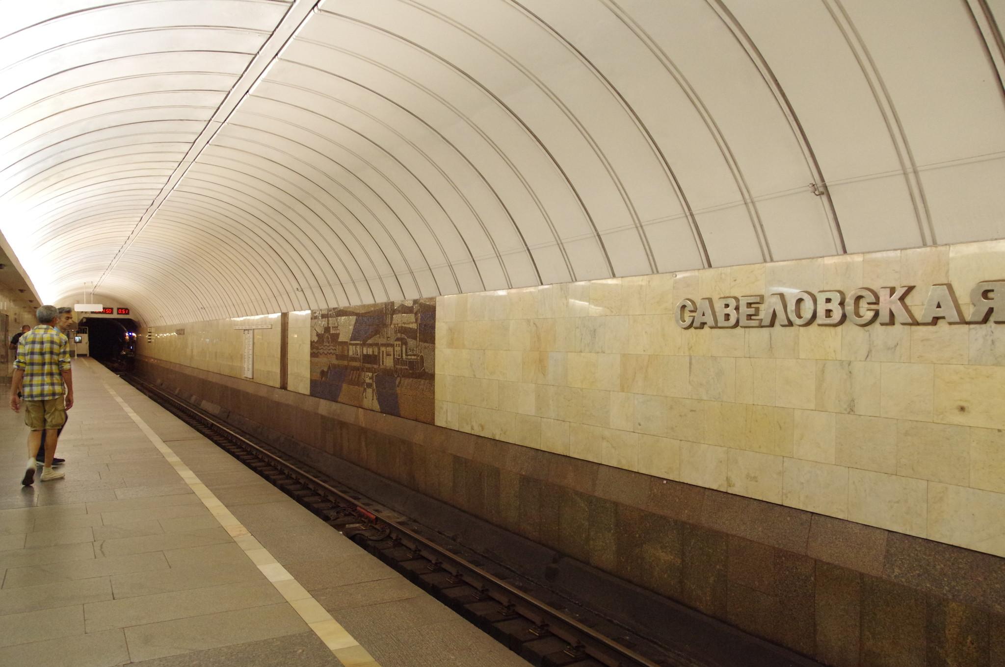 Станция «Савёловская» Серпуховско-Тимирязевской линии Московского метрополитена
