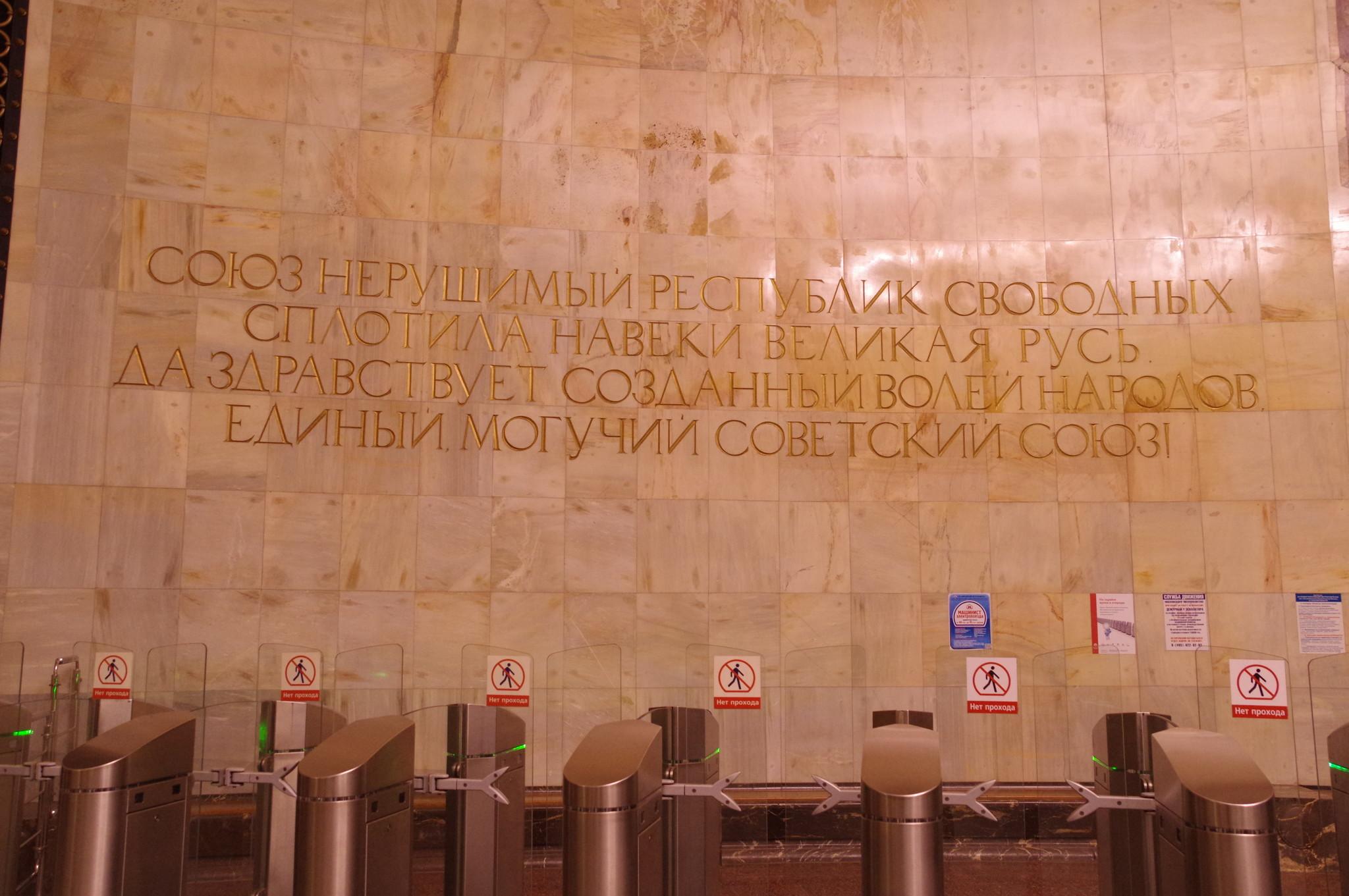 Восточный вестибюль станции «Площадь Революции» Московского метрополитена. Напротив эскалатора, на мраморе стены высечены строки первой редакции Гимна СССР, принятой в 1943 году