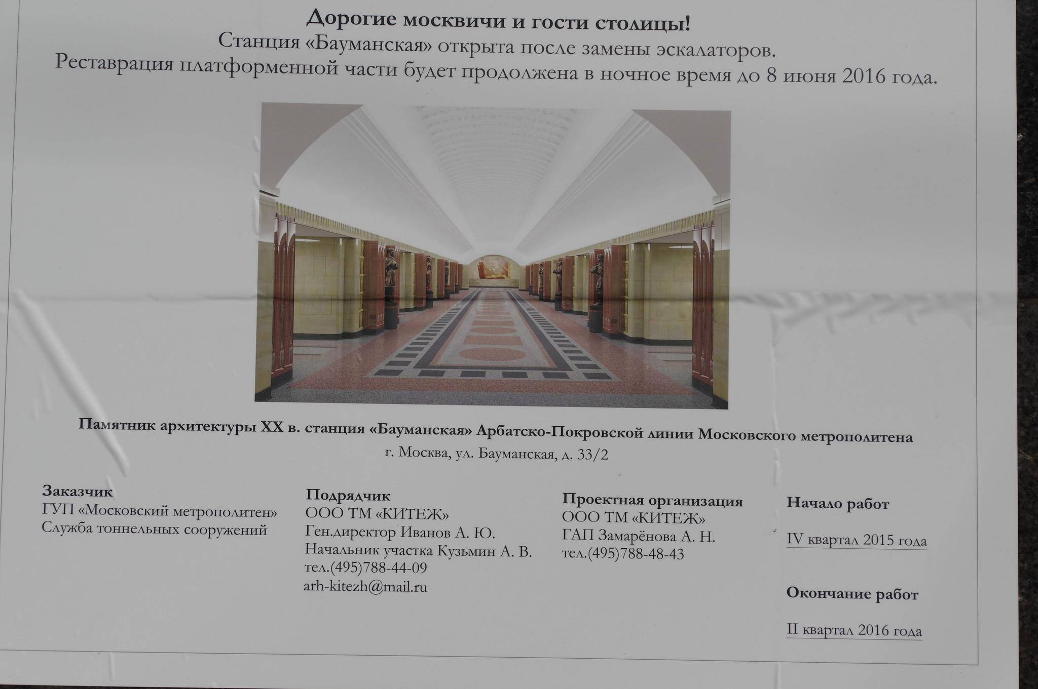 Станция «Бауманская» Арбатско-Покровской линии Московского метрополитена
