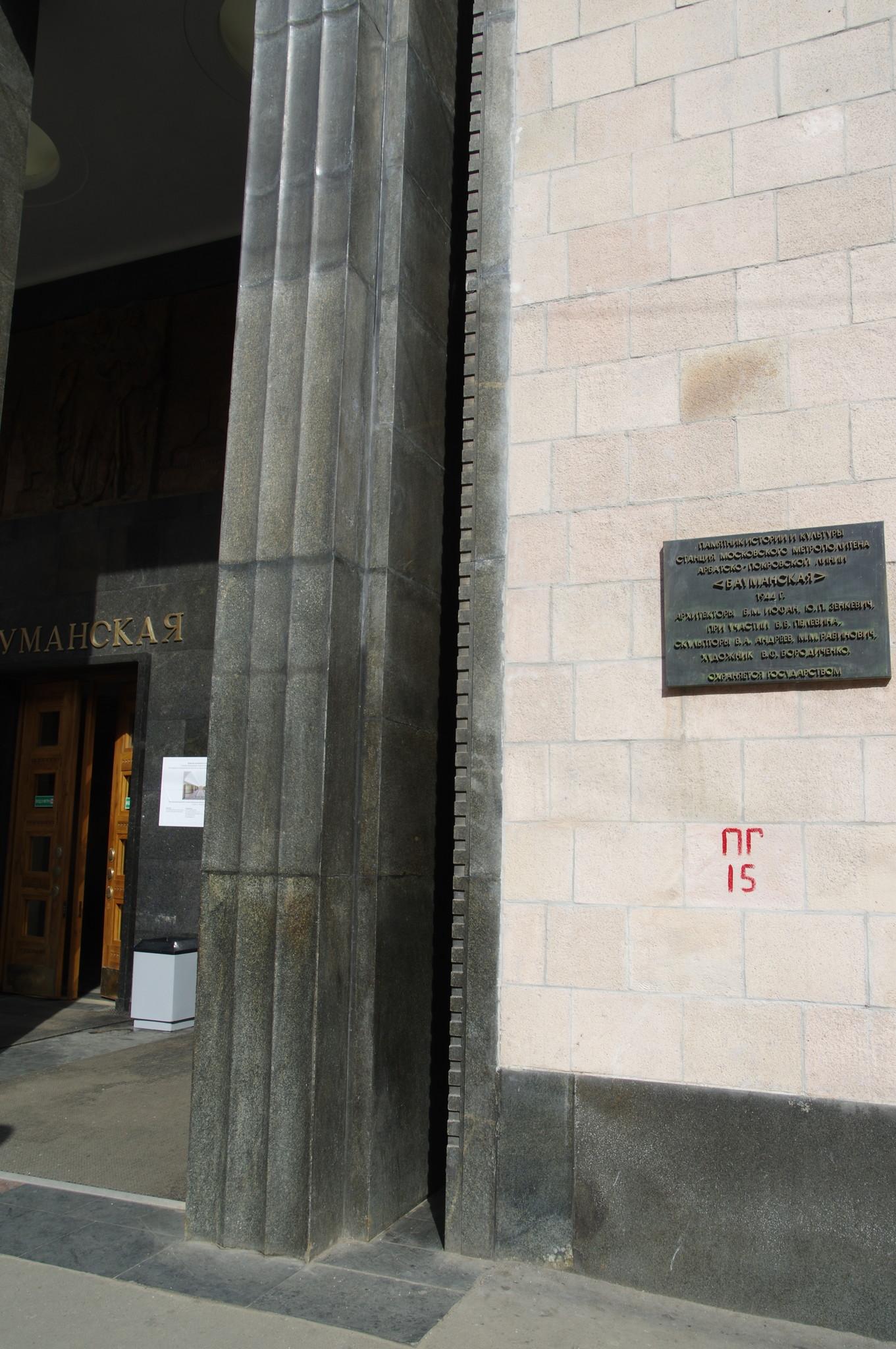 Памятная доска на правой стороне фасада наземного вестибюля станции «Бауманская» Арбатско-Покровской линии